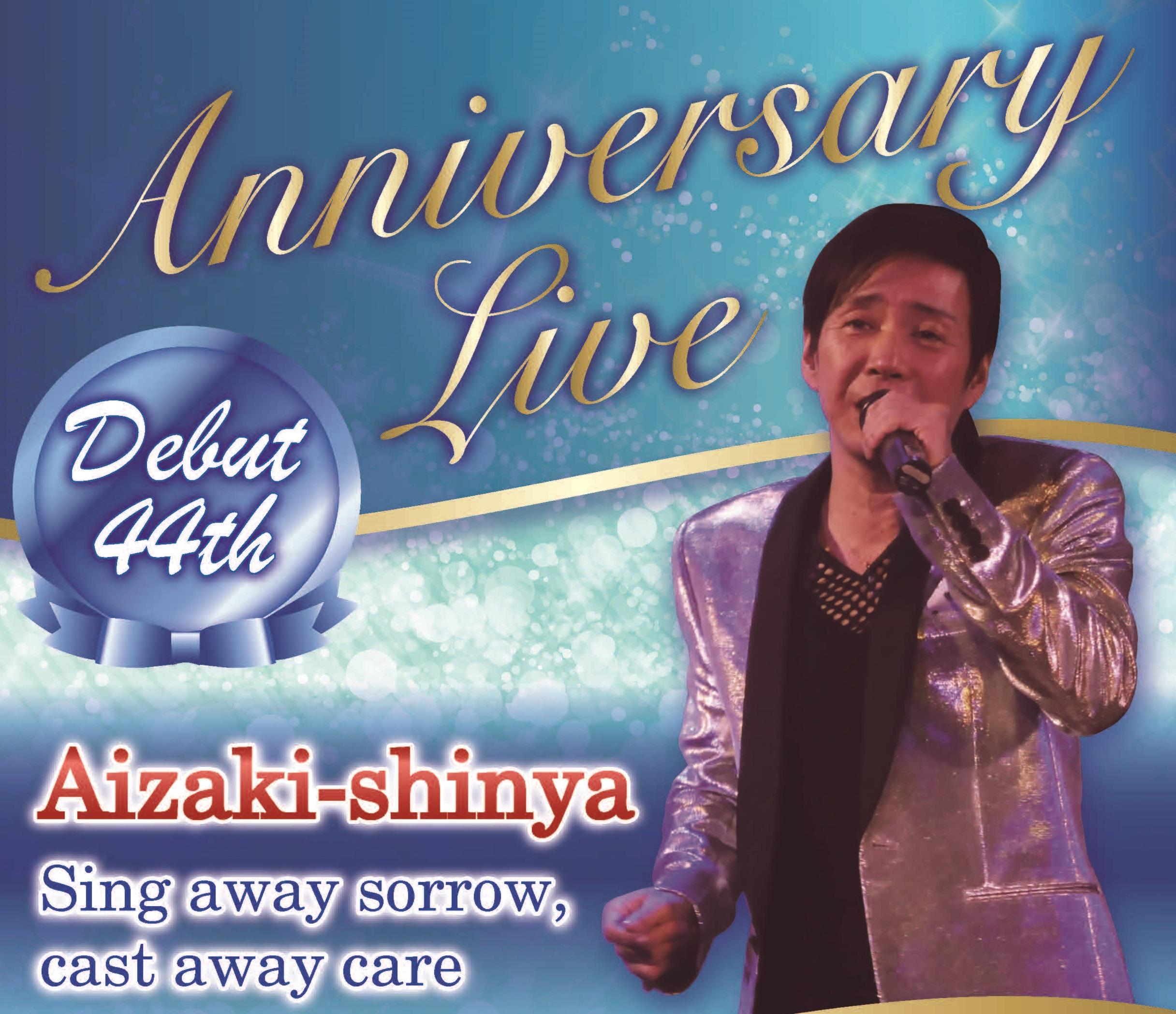 あいざき進也 Anniversary Live カジュアルディナーショー