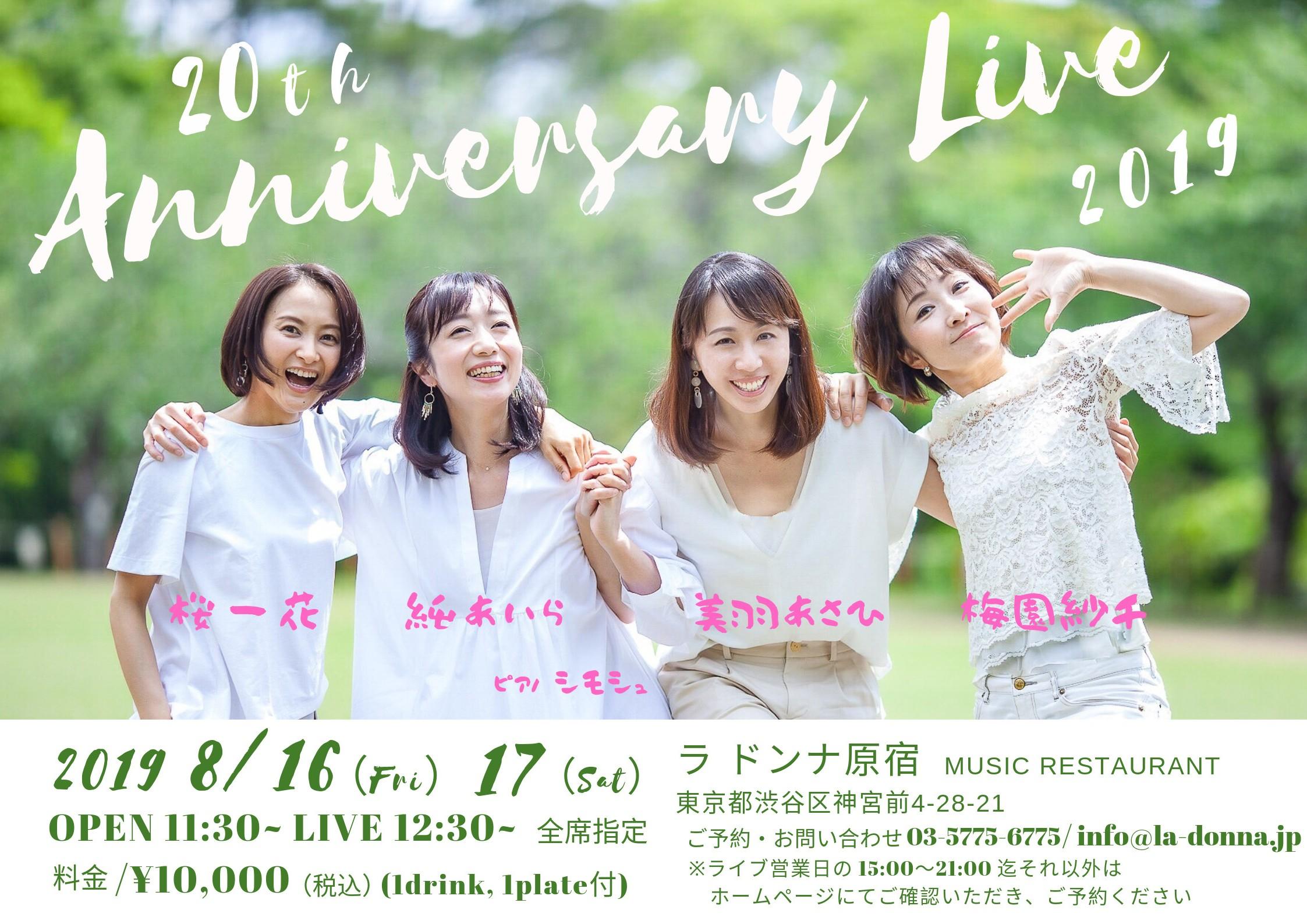 20th Anniversary Live 2019