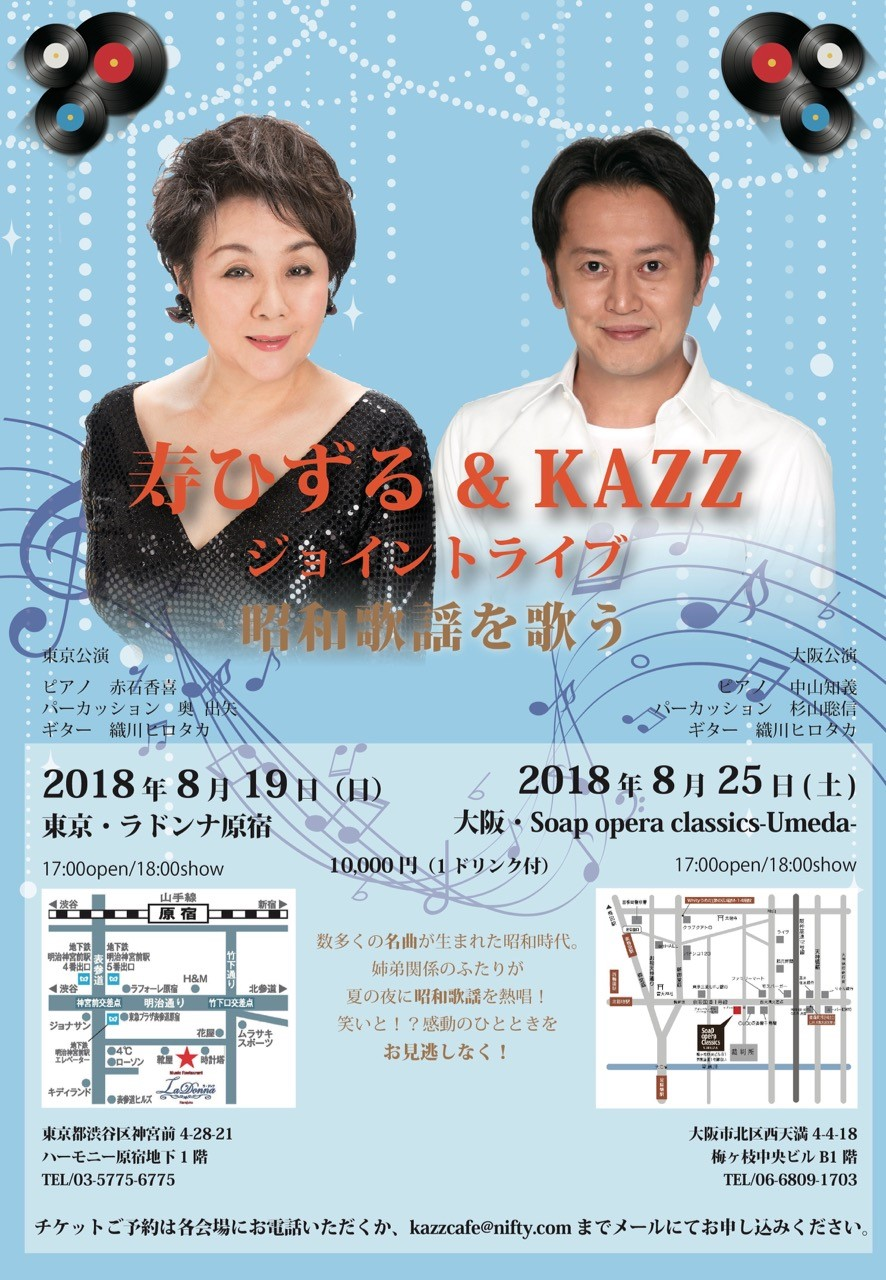 寿ひずる&KAZZ ジョイントライブ 昭和歌謡を歌う