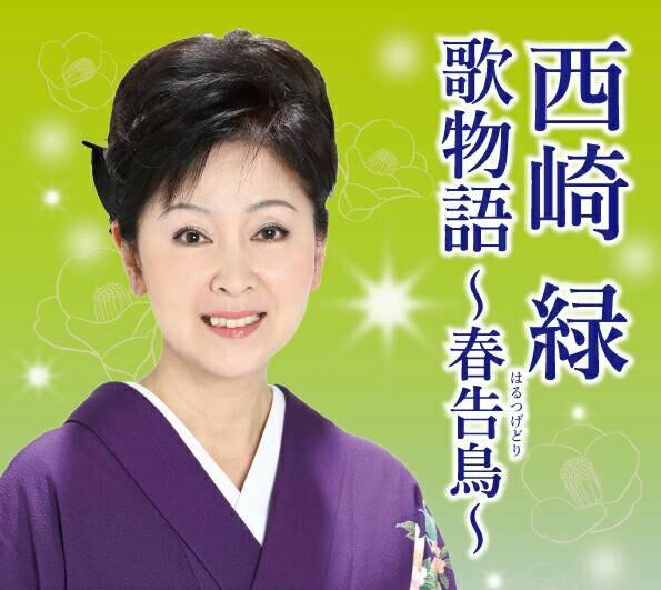 西崎緑の画像 p1_14
