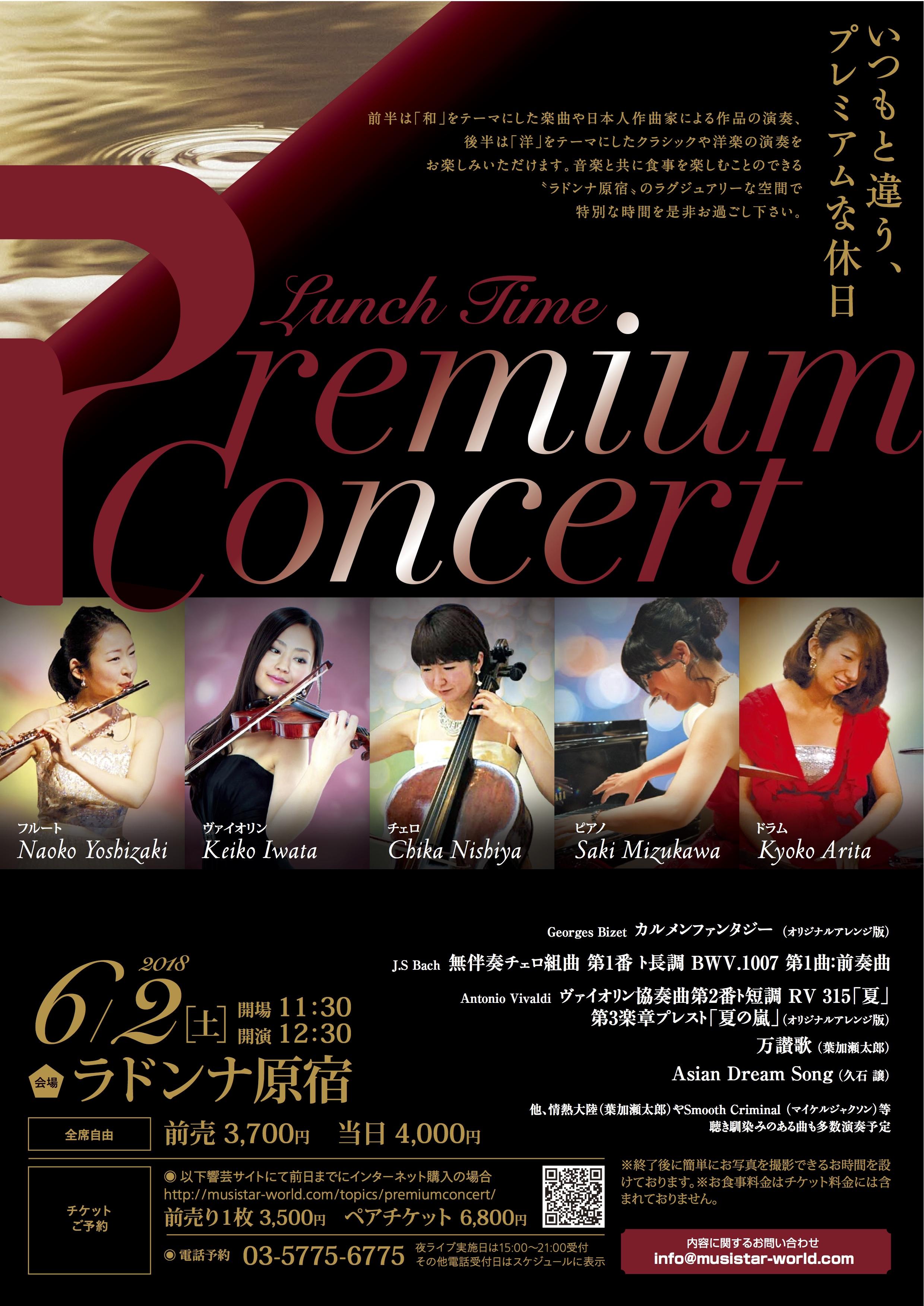 Premium Concert
