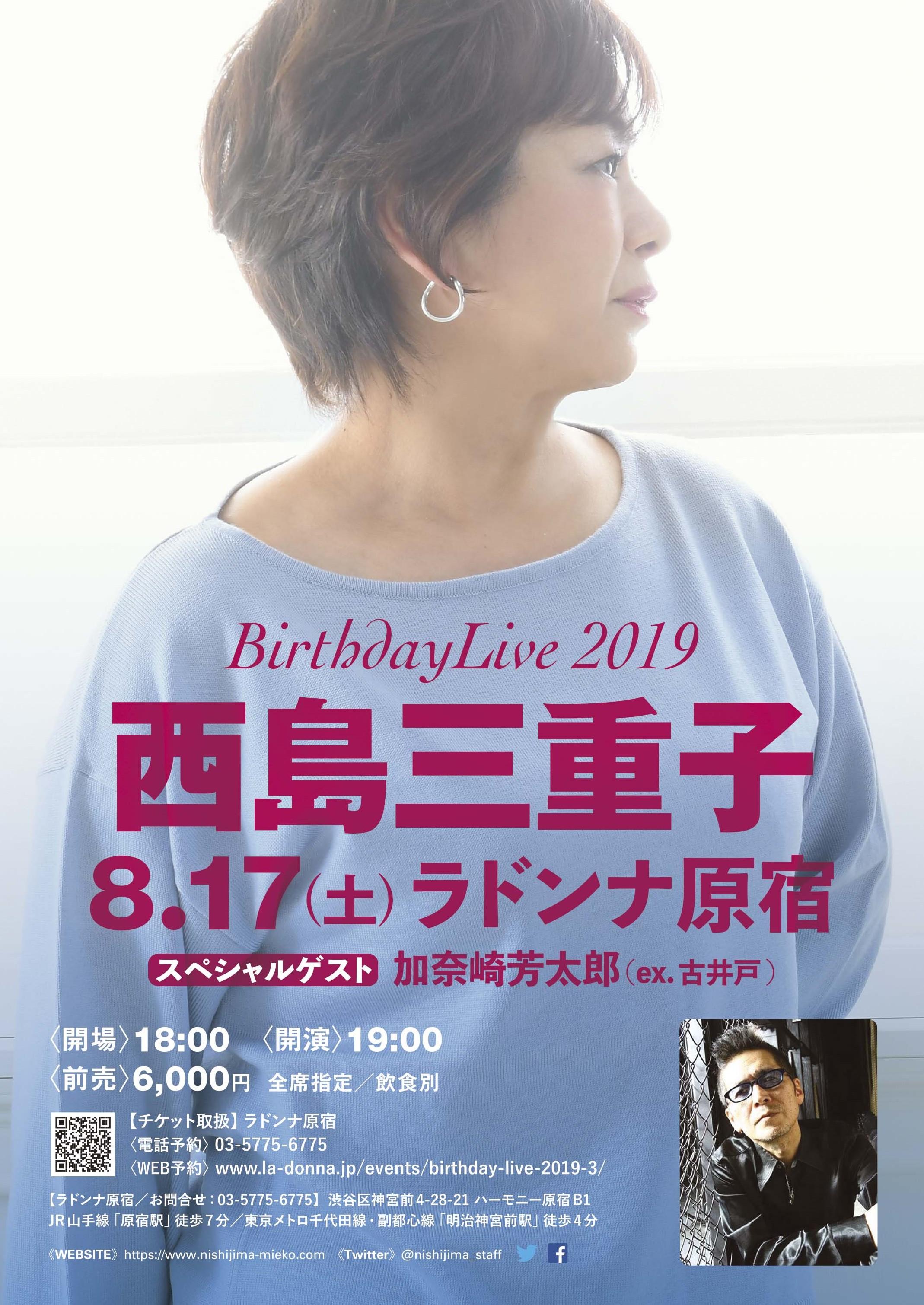 西島三重子 Birthday Live 2019
