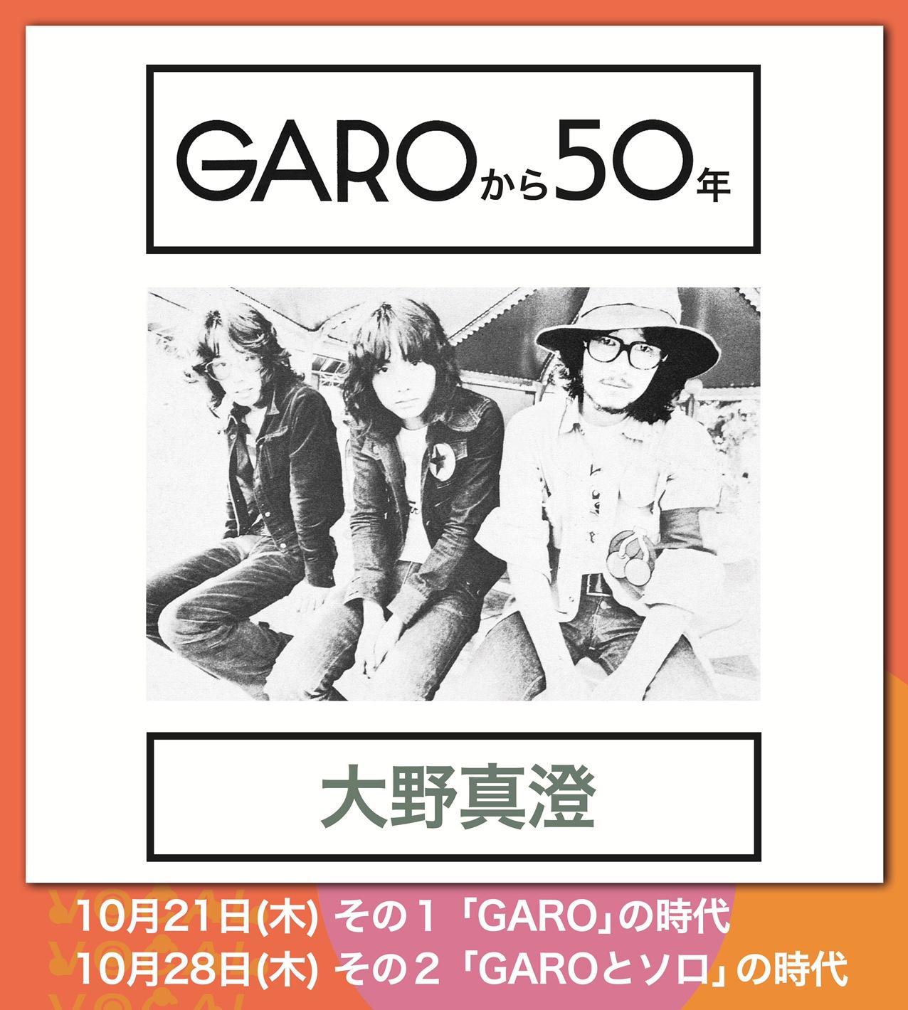 大野真澄 GAROから50年〜その2 「GAROとソロ」の時代