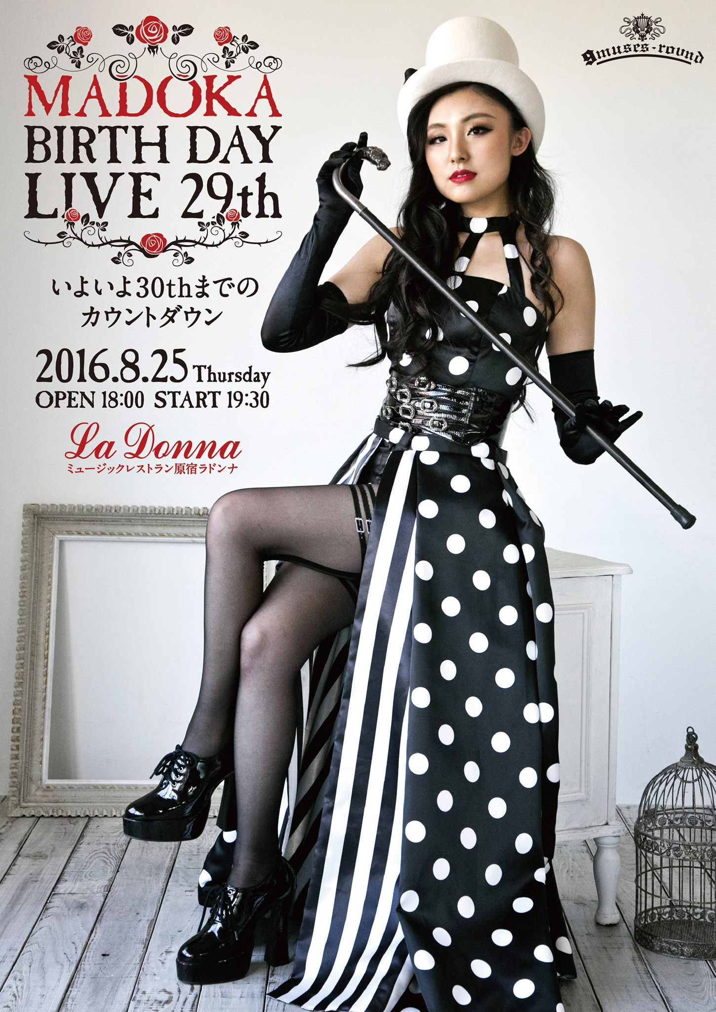 MADOKA BIRTHDAY LIVE 29th