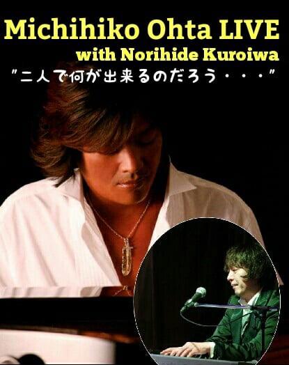 Michihiko Ohta LIVE with   Norihide Kuroiwa