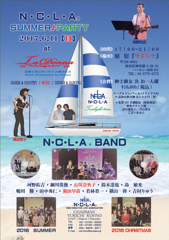 N・C・L・A  SUMMER ♪PARTY