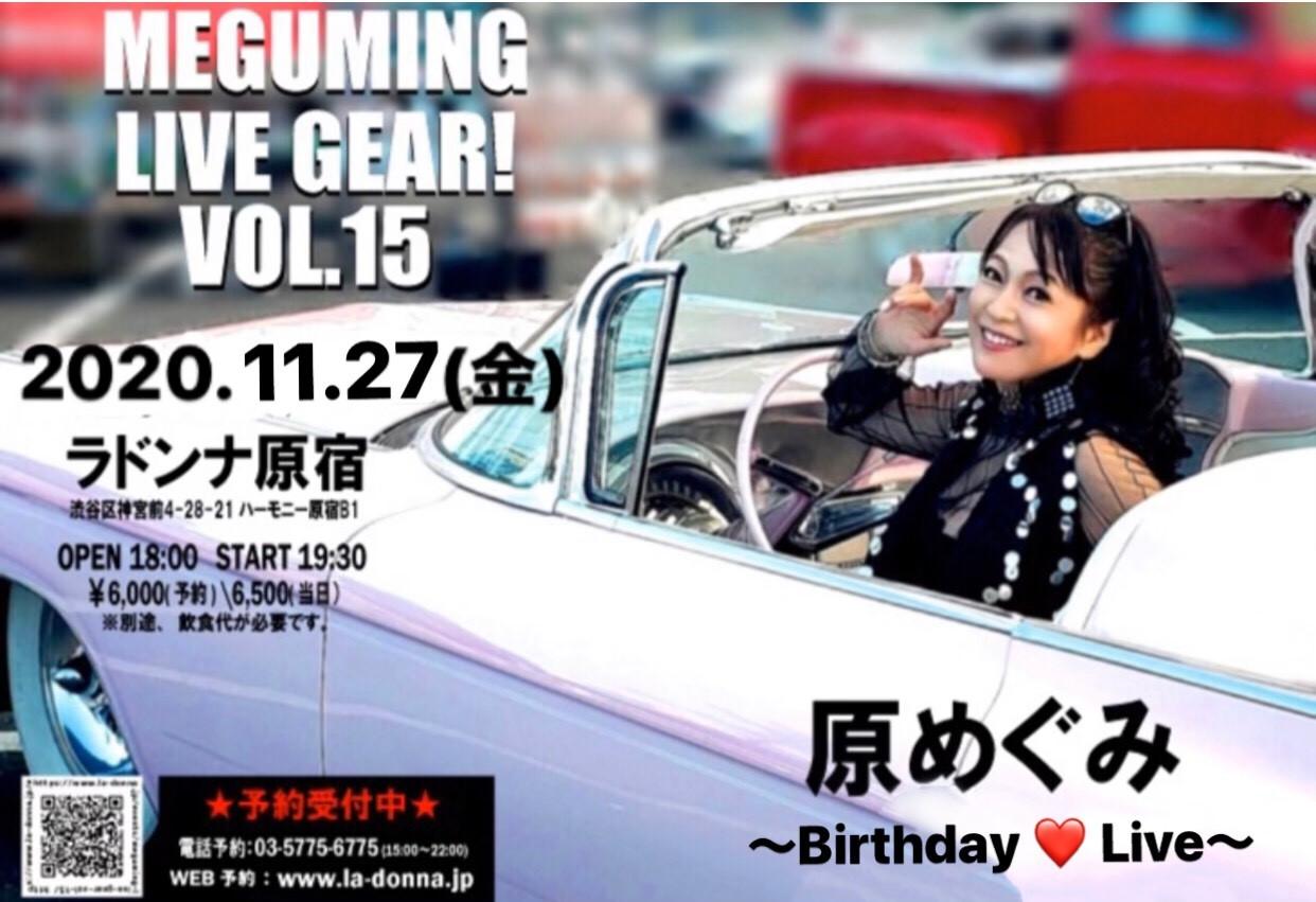 Meguming Live Gear vol.15 〜原めぐみバースデーライブ〜
