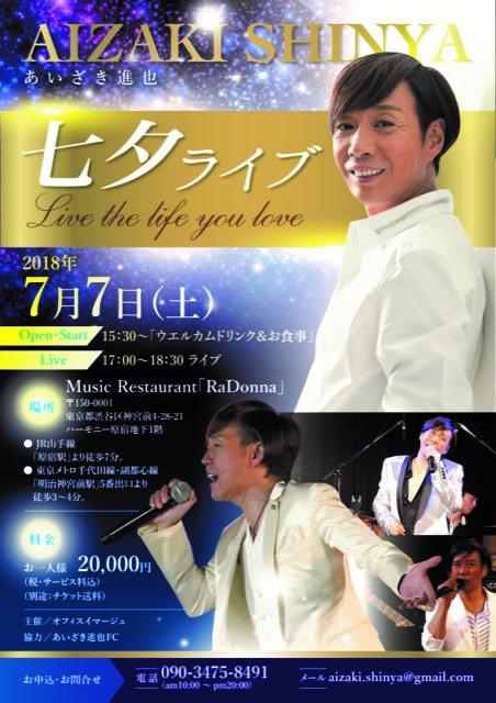 AIZAKI SHINYA 七夕ライブ