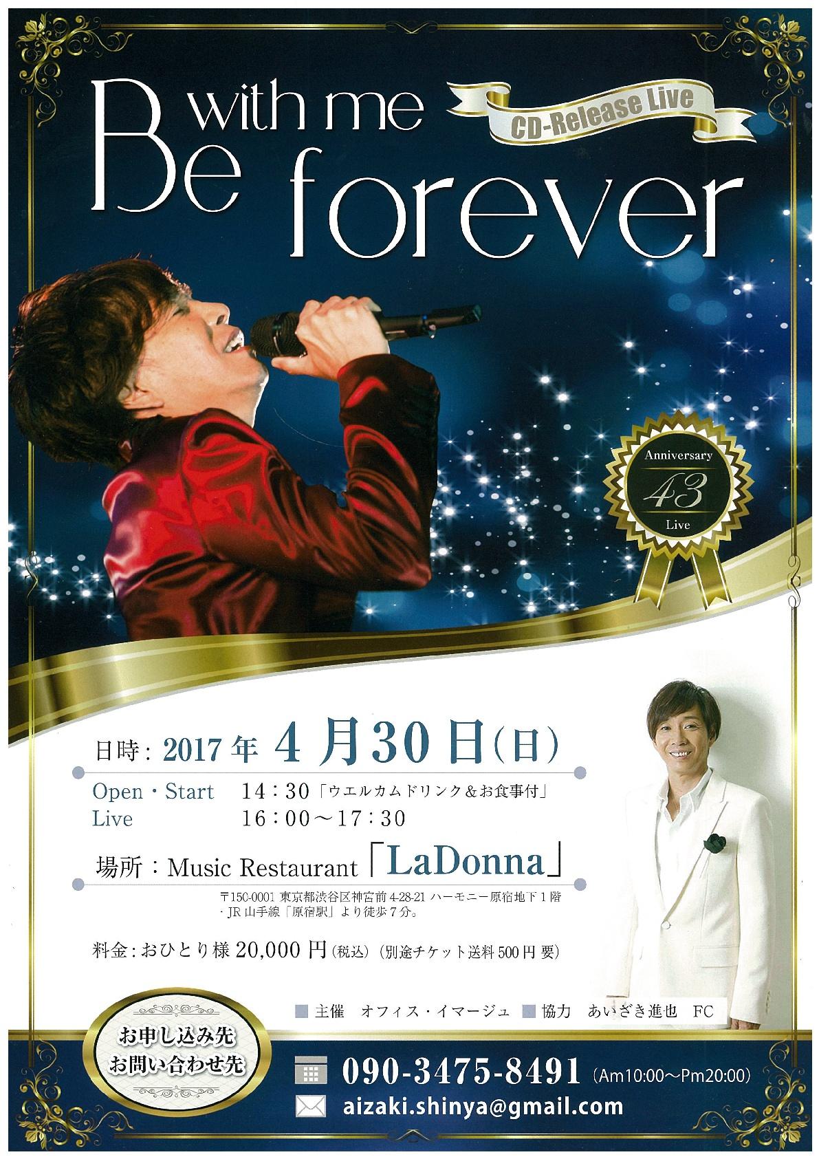 あいざき進也 カジュアルディナーショー ~Be with me Forever~ CD-Release Live
