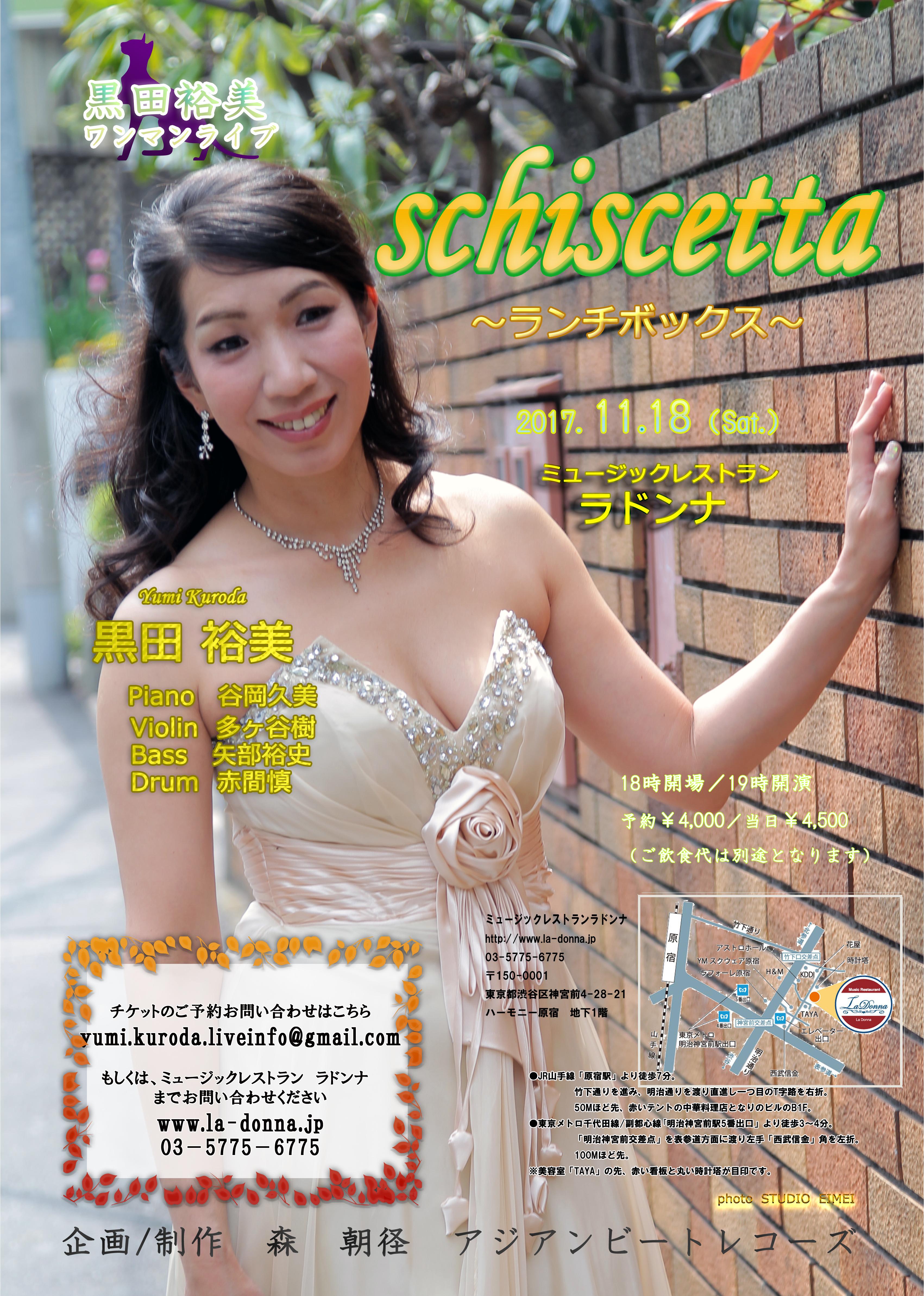 黒田裕美ライブ 【schiscetta~ランチボックス】