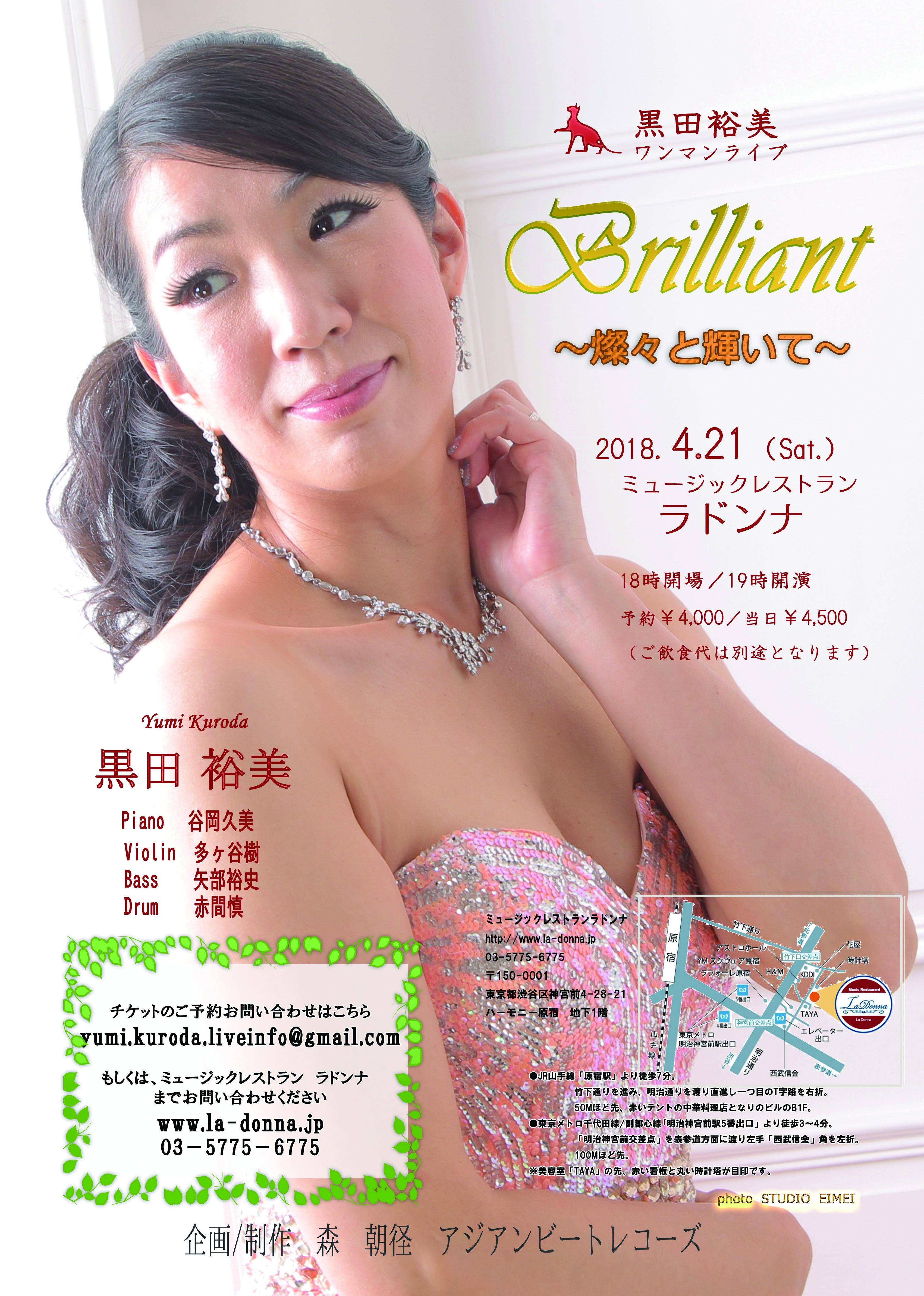 黒田 裕美 ワンマンライブ   Brilliant  ~ 燦々と輝いて ~