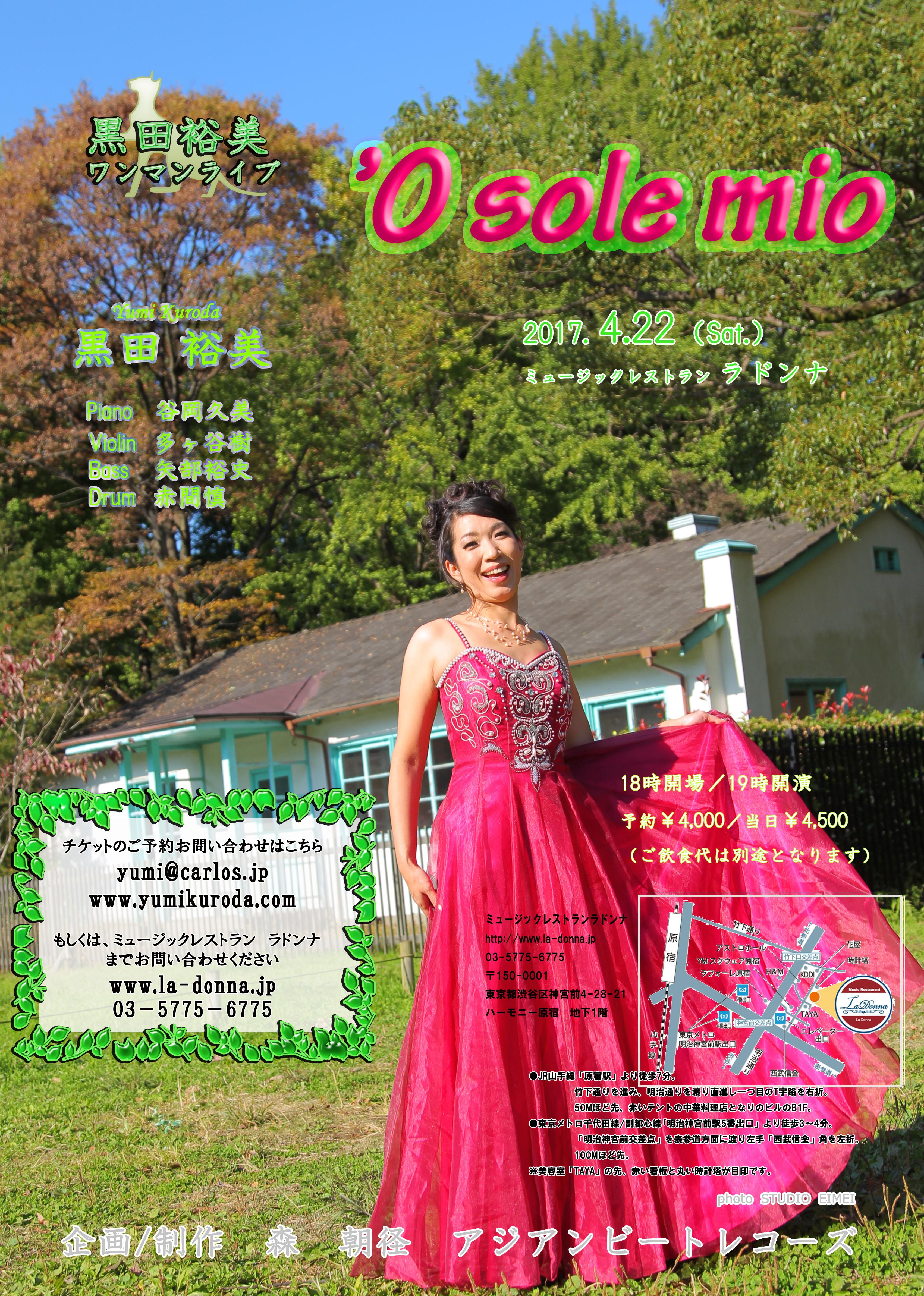 黒田裕美ワンマンライブ 'O sole mio