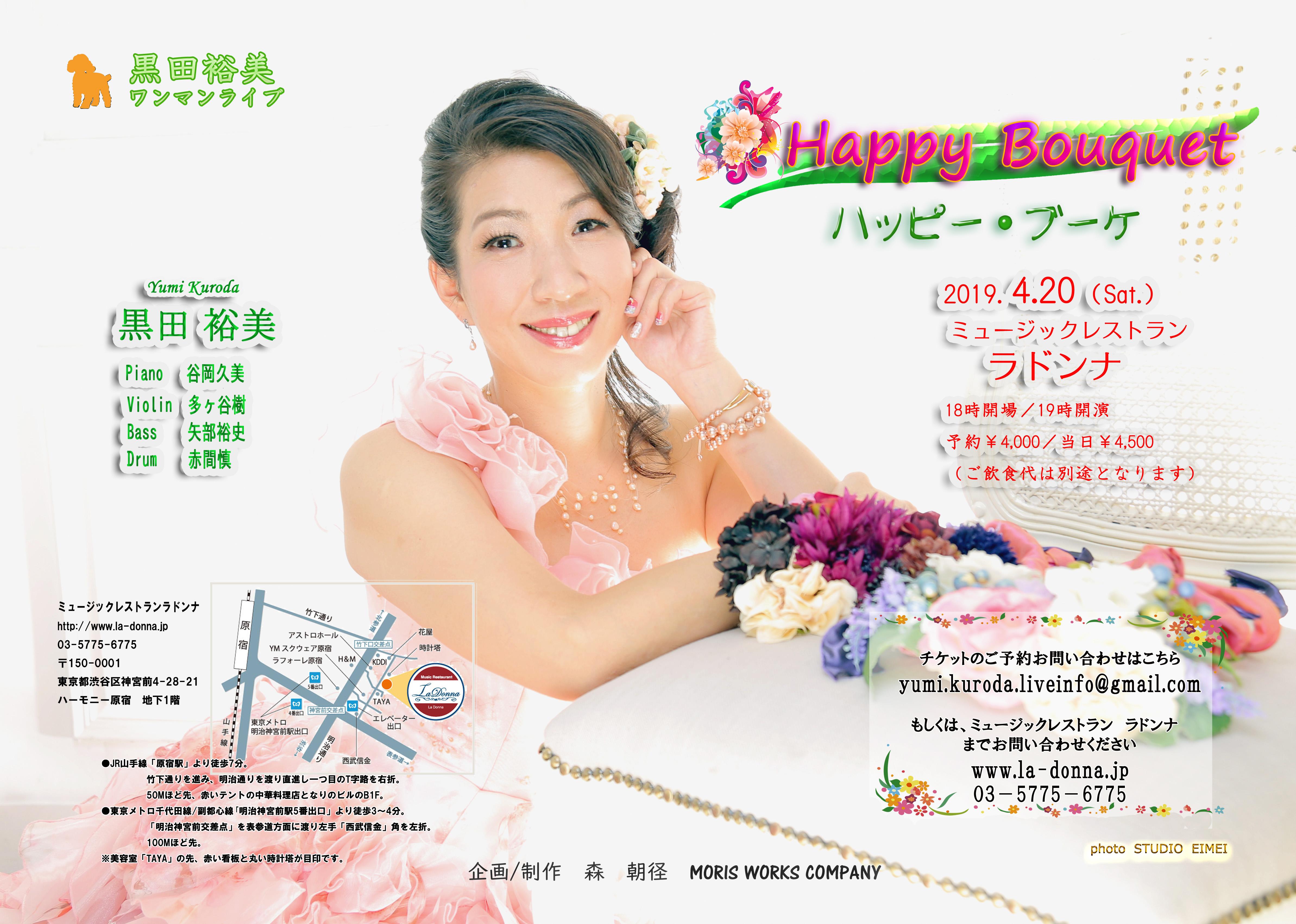 黒田裕美 ワンマンライブ ~ Happy Bouquet ~