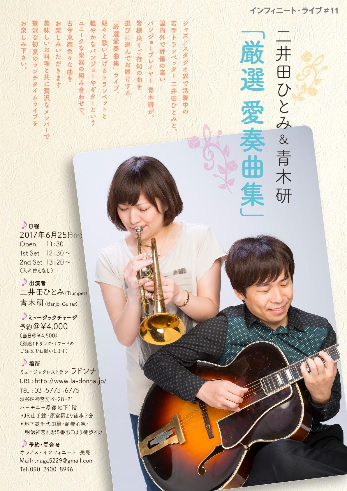 二井田ひとみ&青木研 「厳選愛奏曲集」