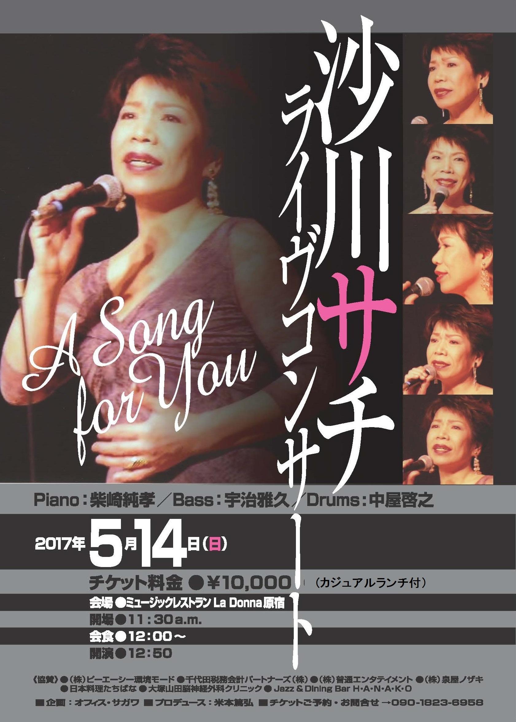 沙川サチ ライブコンサート   A Song for You