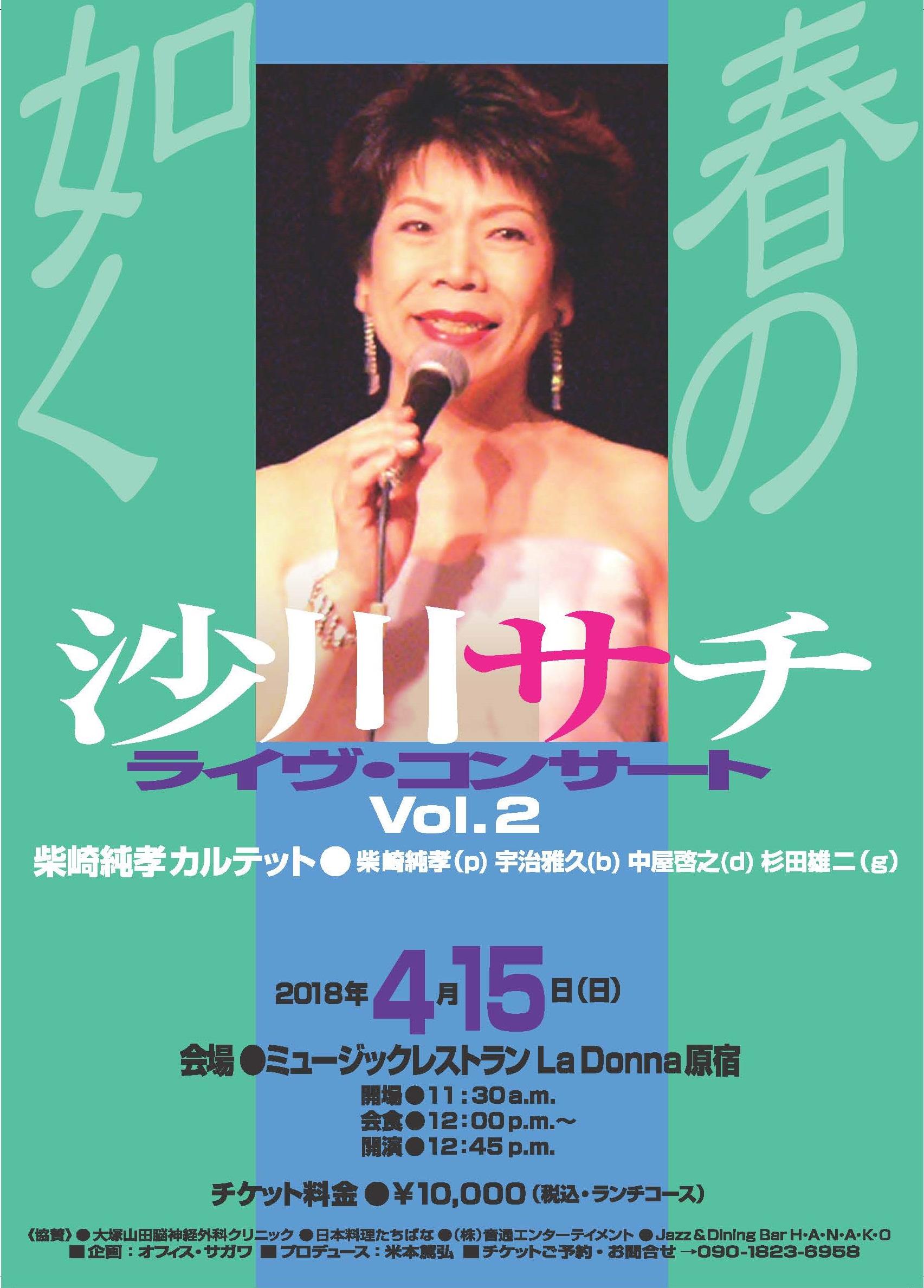 沙川 サチ ライヴ・コンサート Vol.2 ~ 春の如く ~