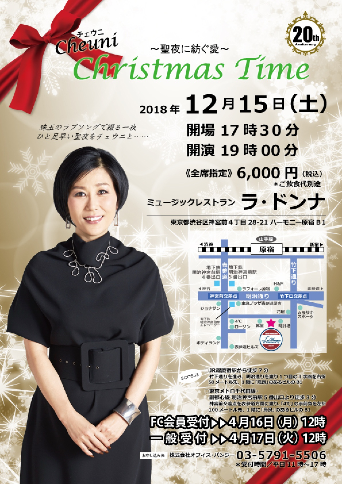 チェウニ Christmas Time ~聖夜に紡ぐ愛~