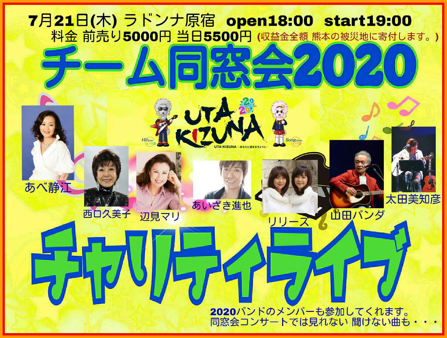 チーム同窓会2020による熊本地震被災地支援チャリティライブ
