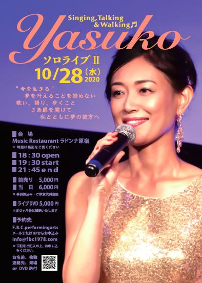 yasuko ソロライブⅡ ~singing,talking,& walking~