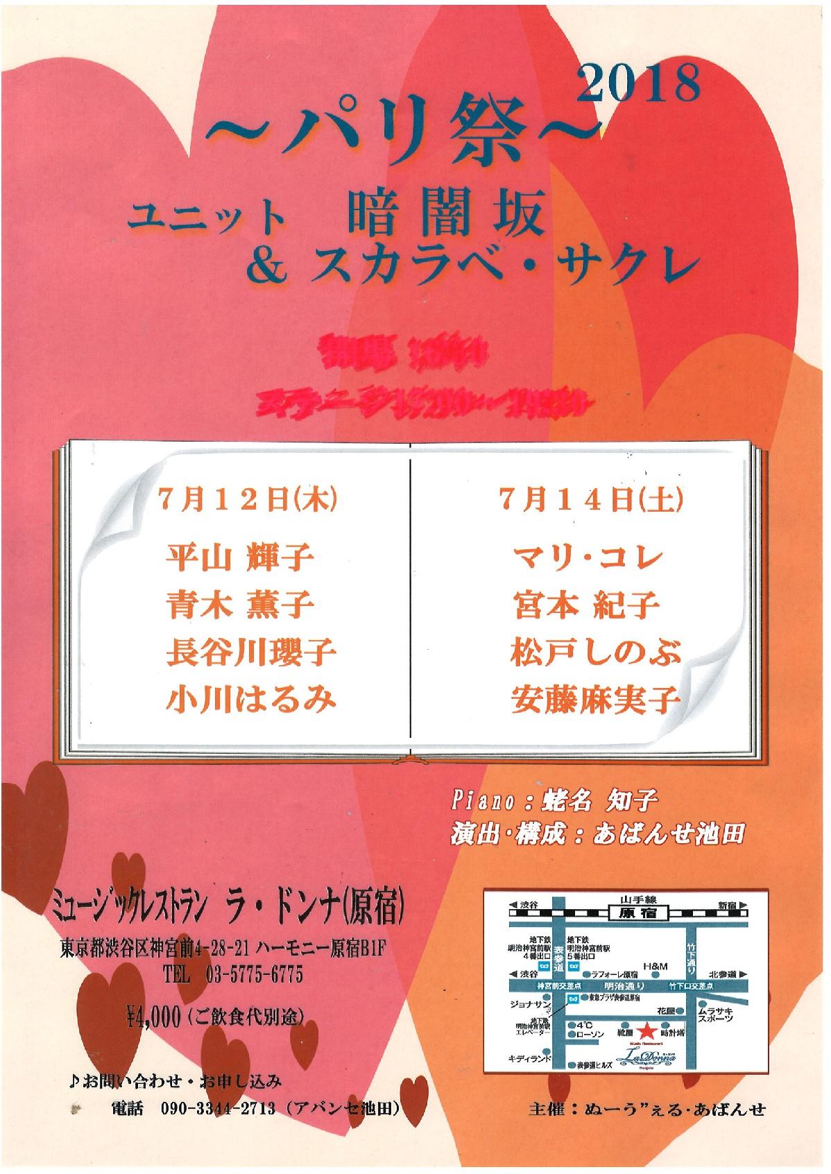2018~パリ祭~ vol.2 ユニット 暗闇坂&スカラベ・サクレ