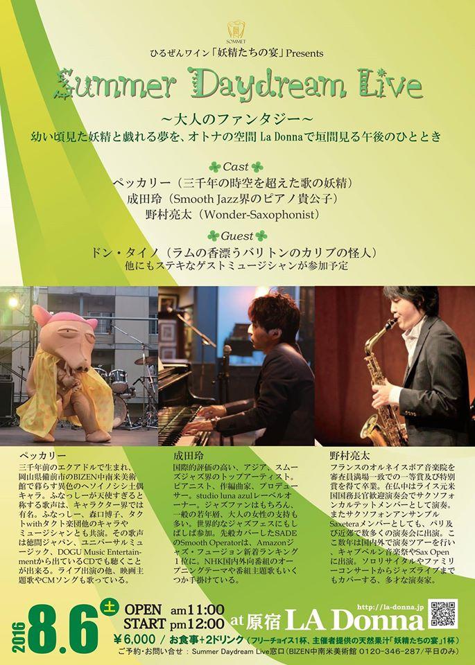 """Summer Daydream Live ~大人のファンタジー~"""
