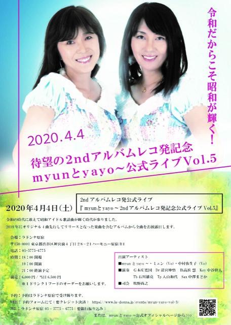 【11月21日(土)に延期】『待望の2ndアルバムレコ発記念  myunとyayo~公式ライブVol.5』※15:00 ~ 19:00 迄お電話による受付を承っております