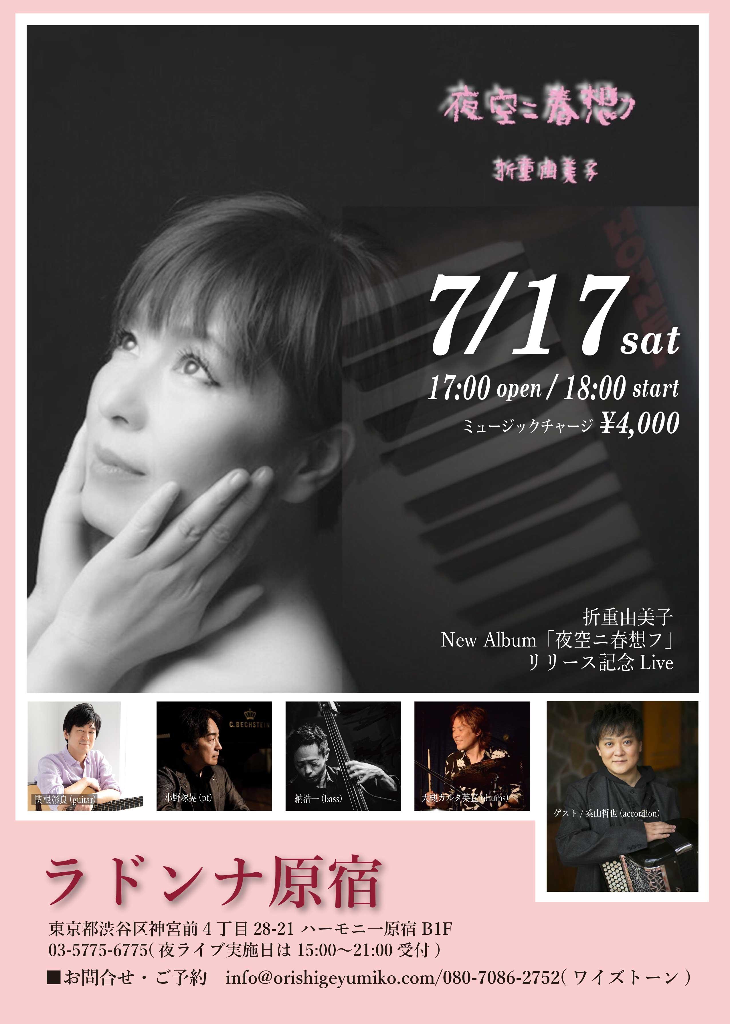 【5/23振替公演】折重由美子NewAlbum「夜空ニ春想フ」リリース記念Live