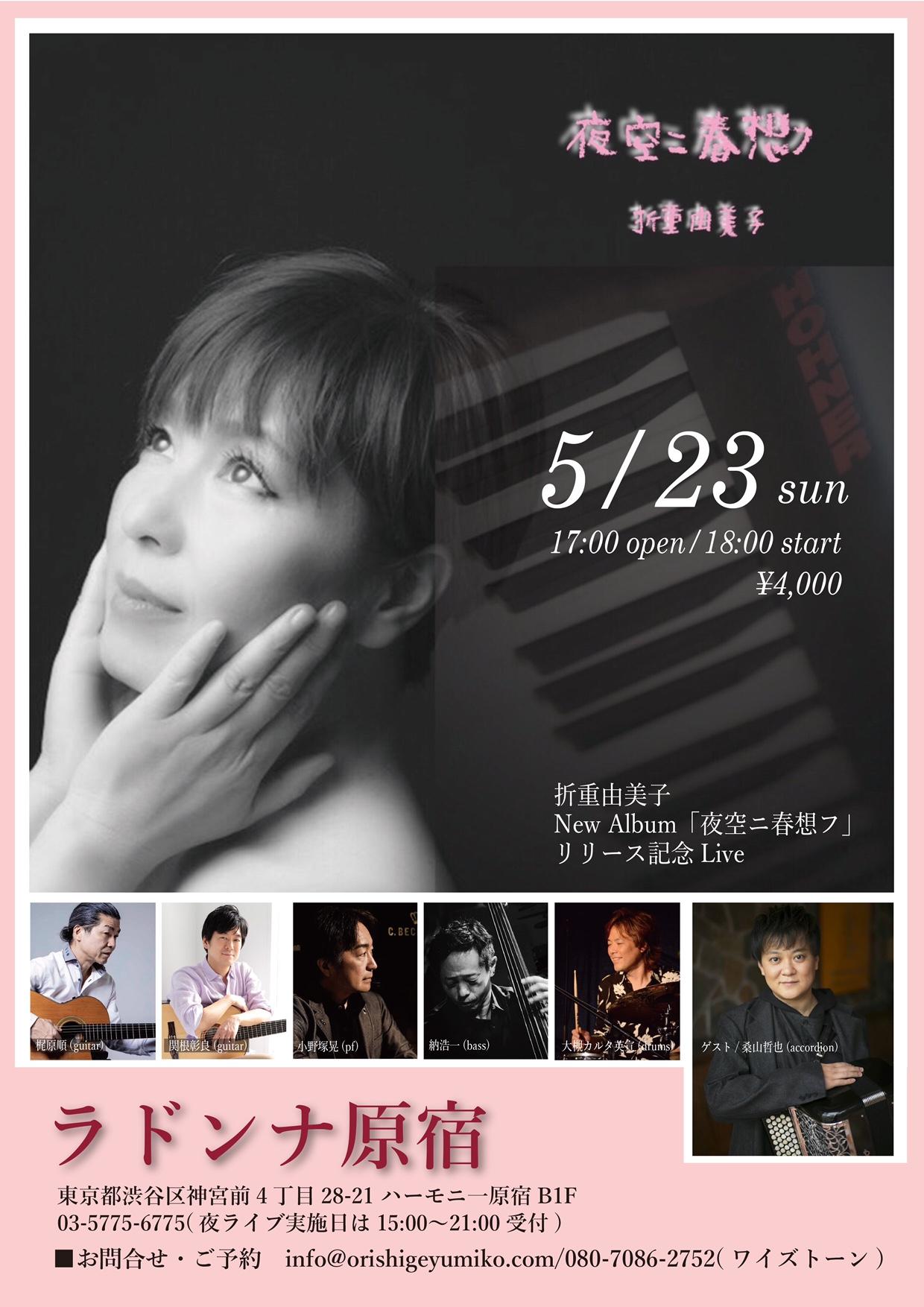 【7/17へ公演延期】折重由美子NewAlbum「夜空ニ春想フ」リリース記念Live