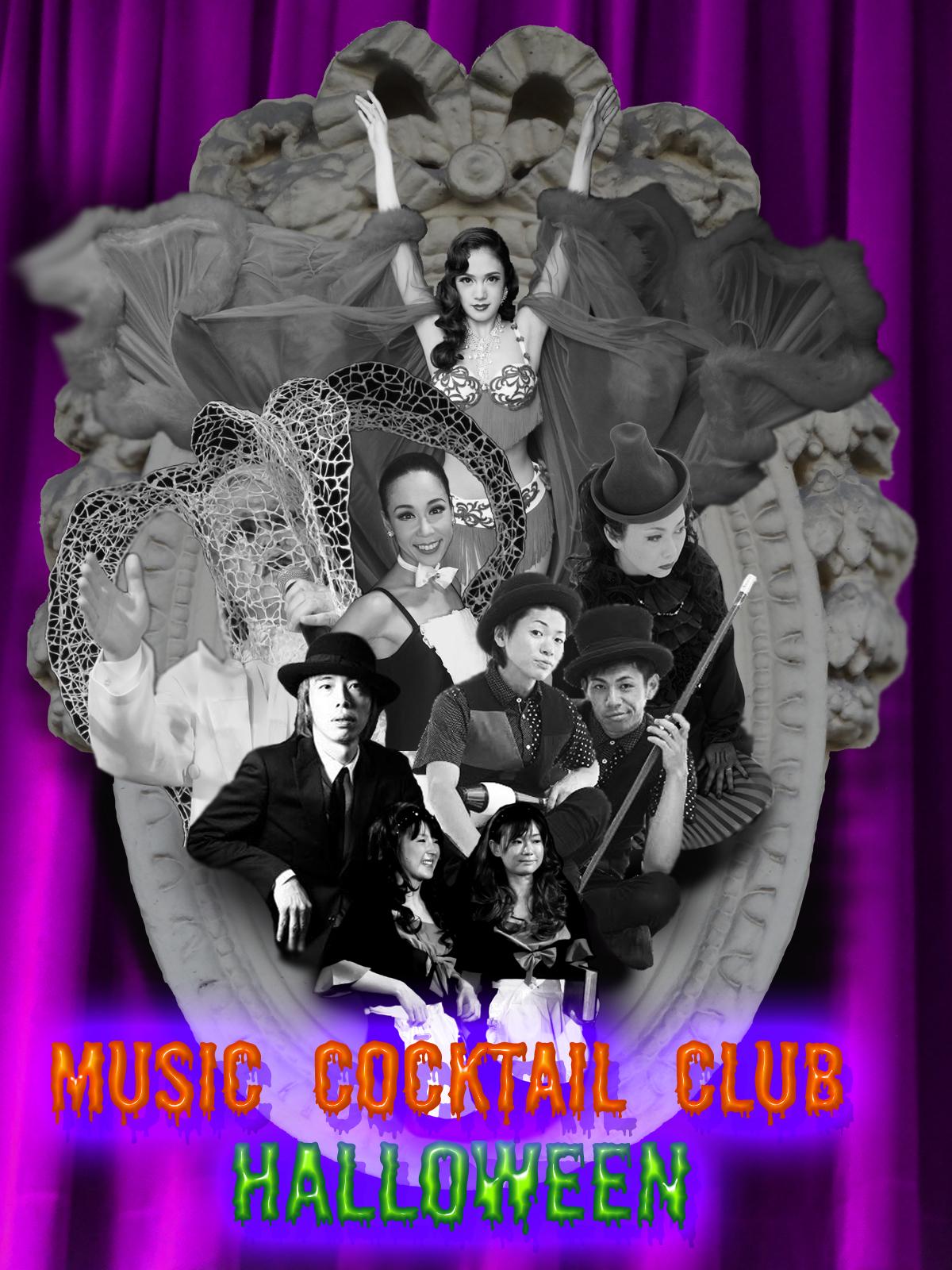 MUSIC COCKTAIL CLUB レシピ・ハロウィン