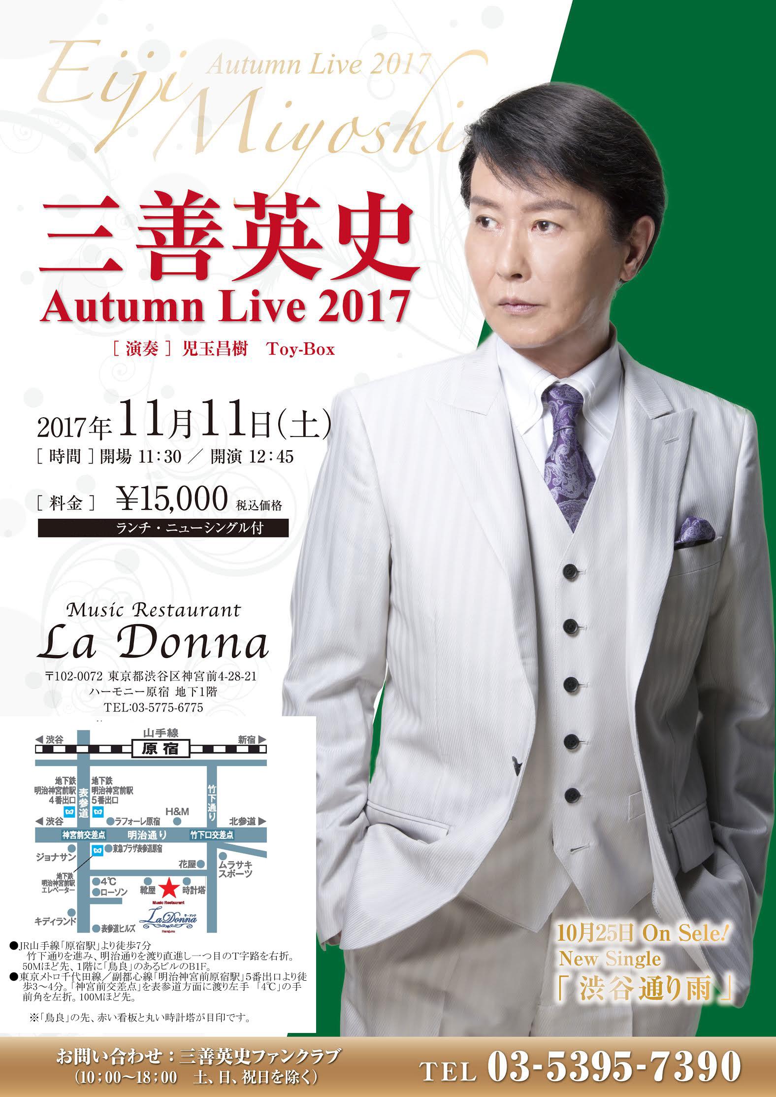 三善英史 Autumn Live 2017