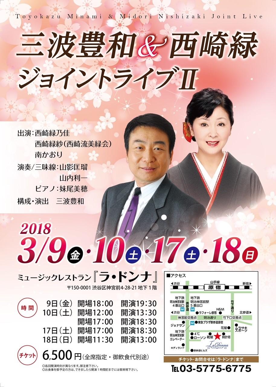 三波豊和&西崎緑 ジョイントライブⅡ