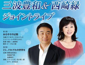 三波豊和&西崎緑 ジョイントライブ