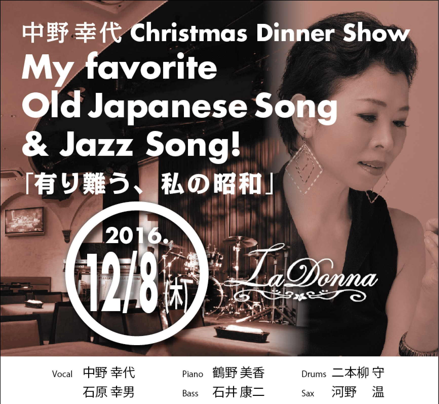 中野幸代Christmas Dinner Show My favorite Old Japanese Song & Jazz Song! 「有り難う、私の昭和」