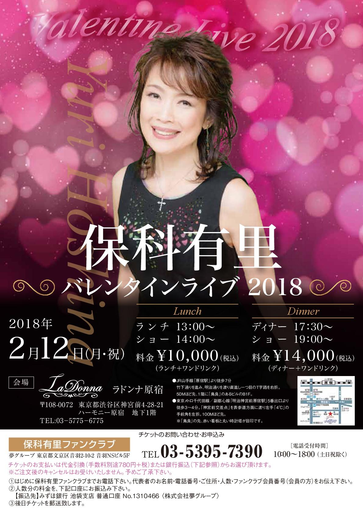 保科有里~バレンタインライブ2018~