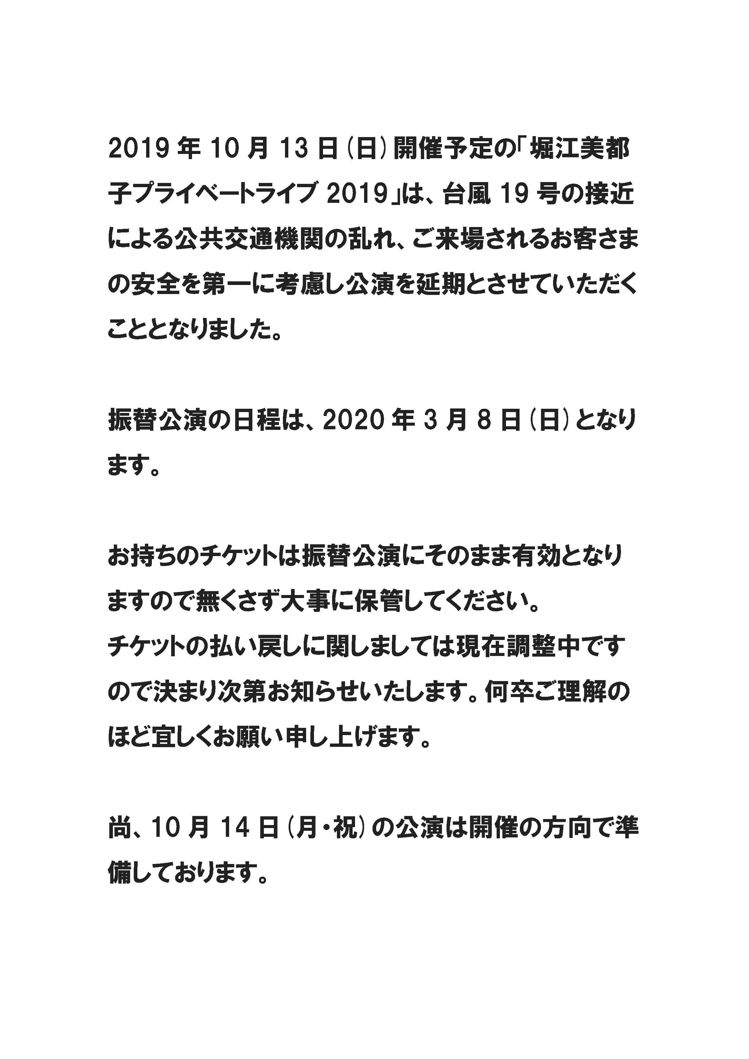 堀江美都子 プライベートライブ2019