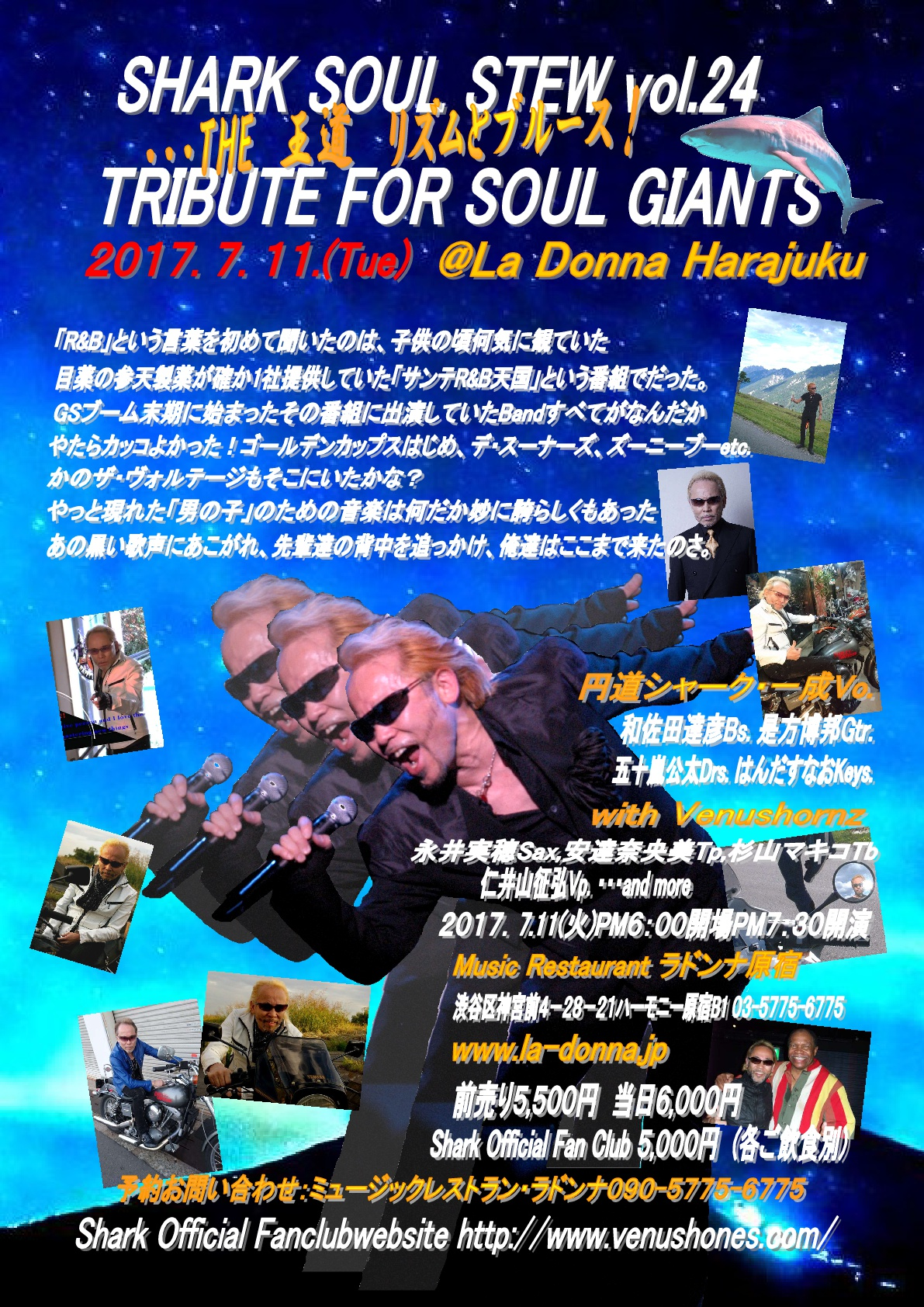 SHARK SOUL STEW vol.24 TRIBUTE FOR SOUL GIANTS
