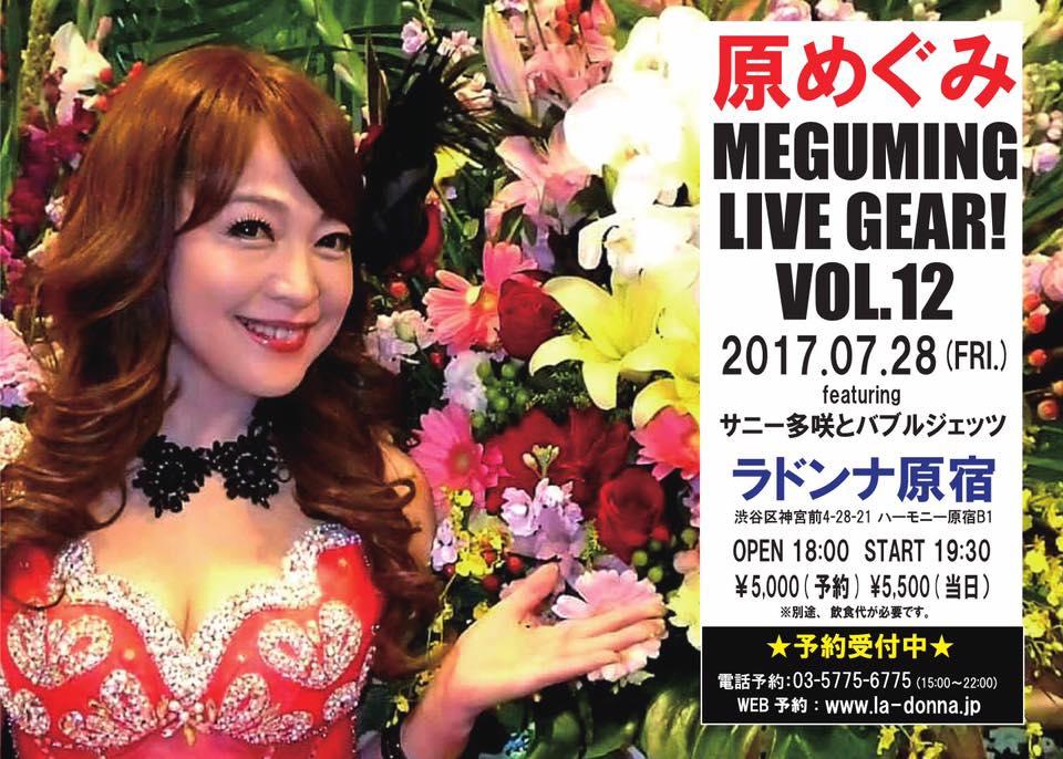 原めぐみワンマンライブ【MEGUMING LIVE GEAR! vol.12】