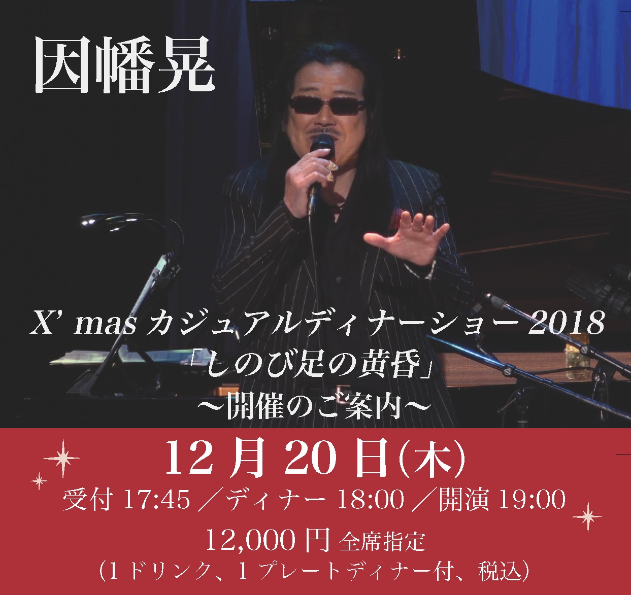 因幡晃 X'mas カジュアルディナーショー 2018 「しのび足の黄昏」