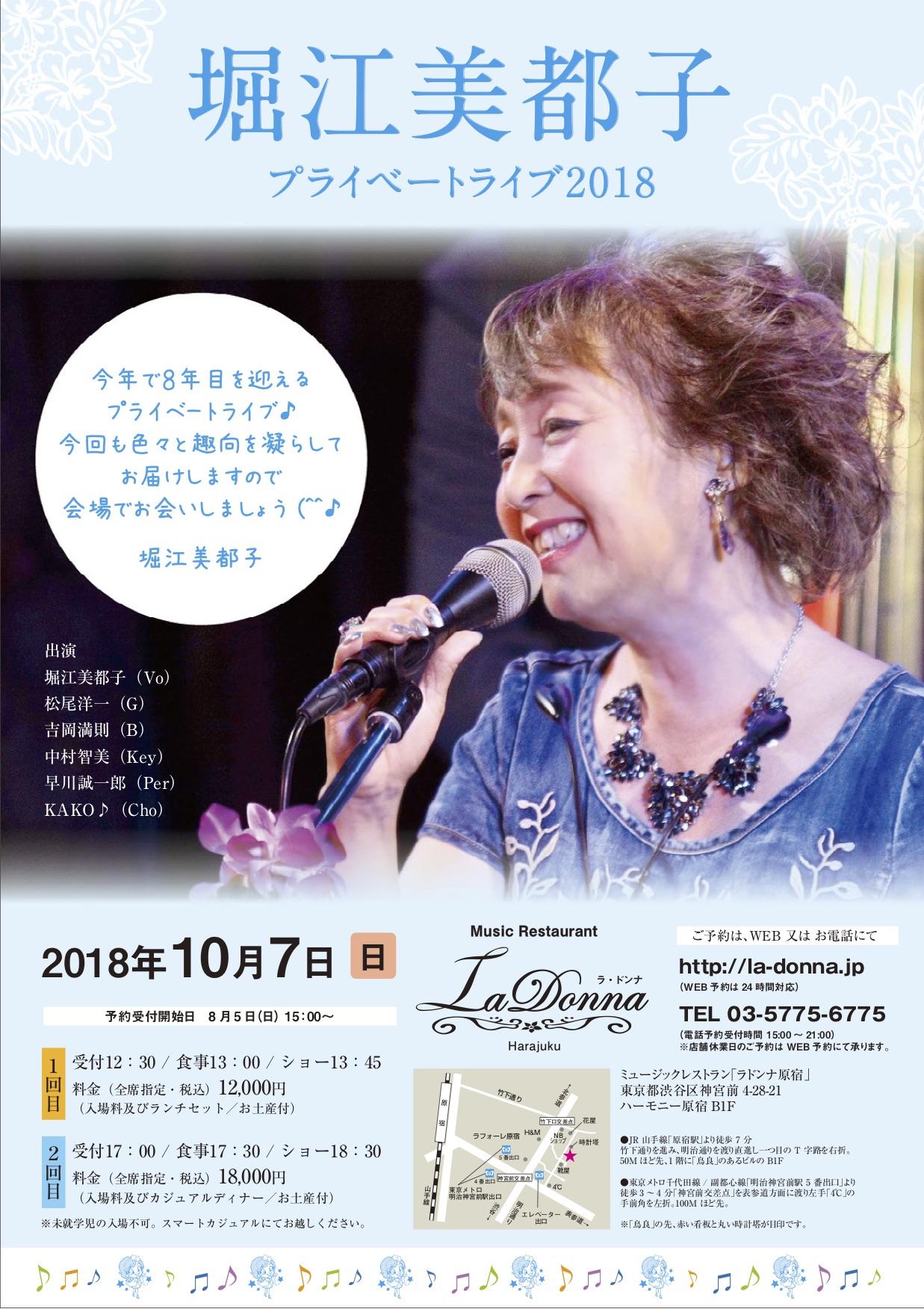 堀江美都子 プライベートライブ2018