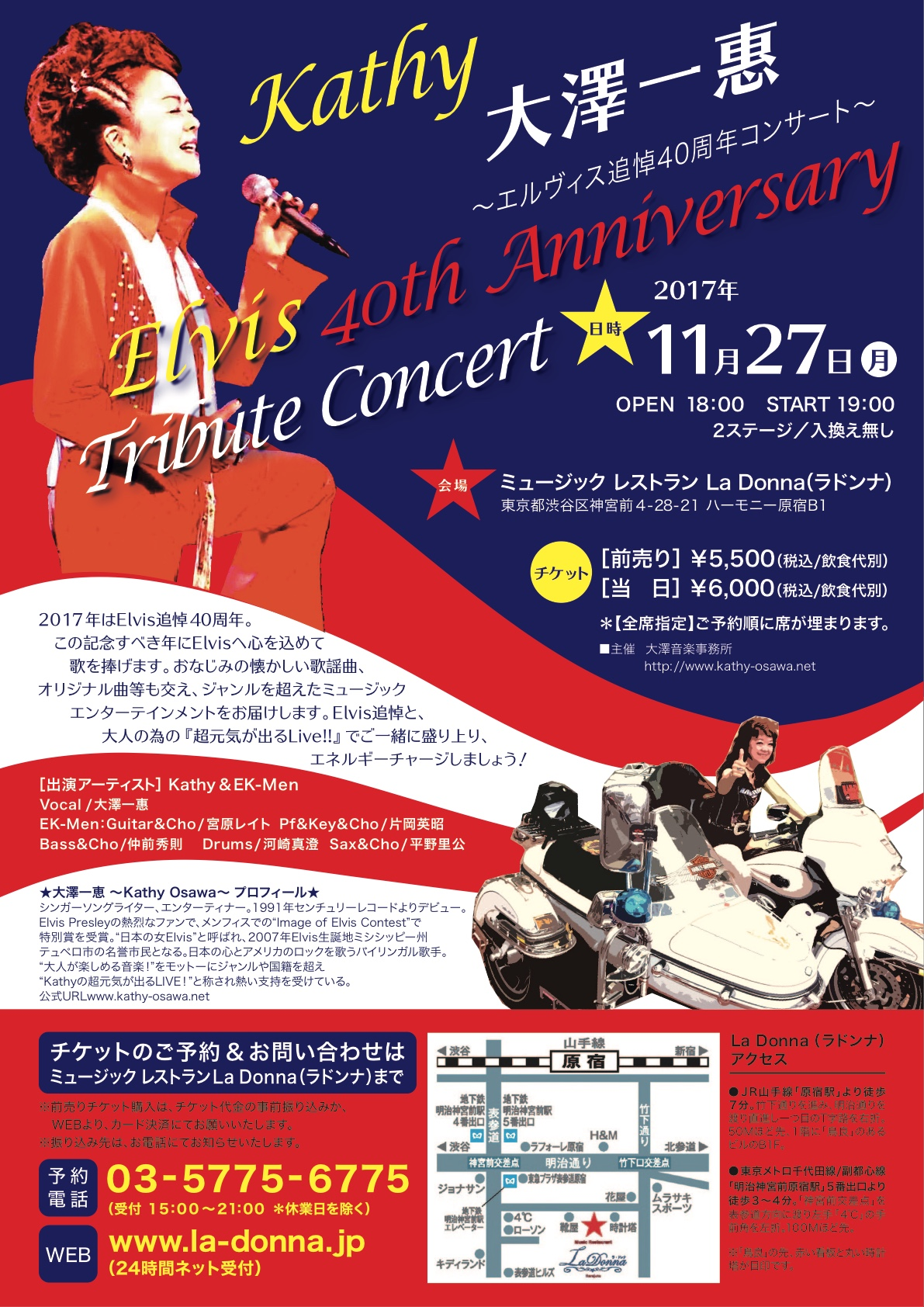 大澤一惠(kathy)  Elvis 40th Anniversary Tribute Concert ~エルヴィス追悼40周年コンサート~