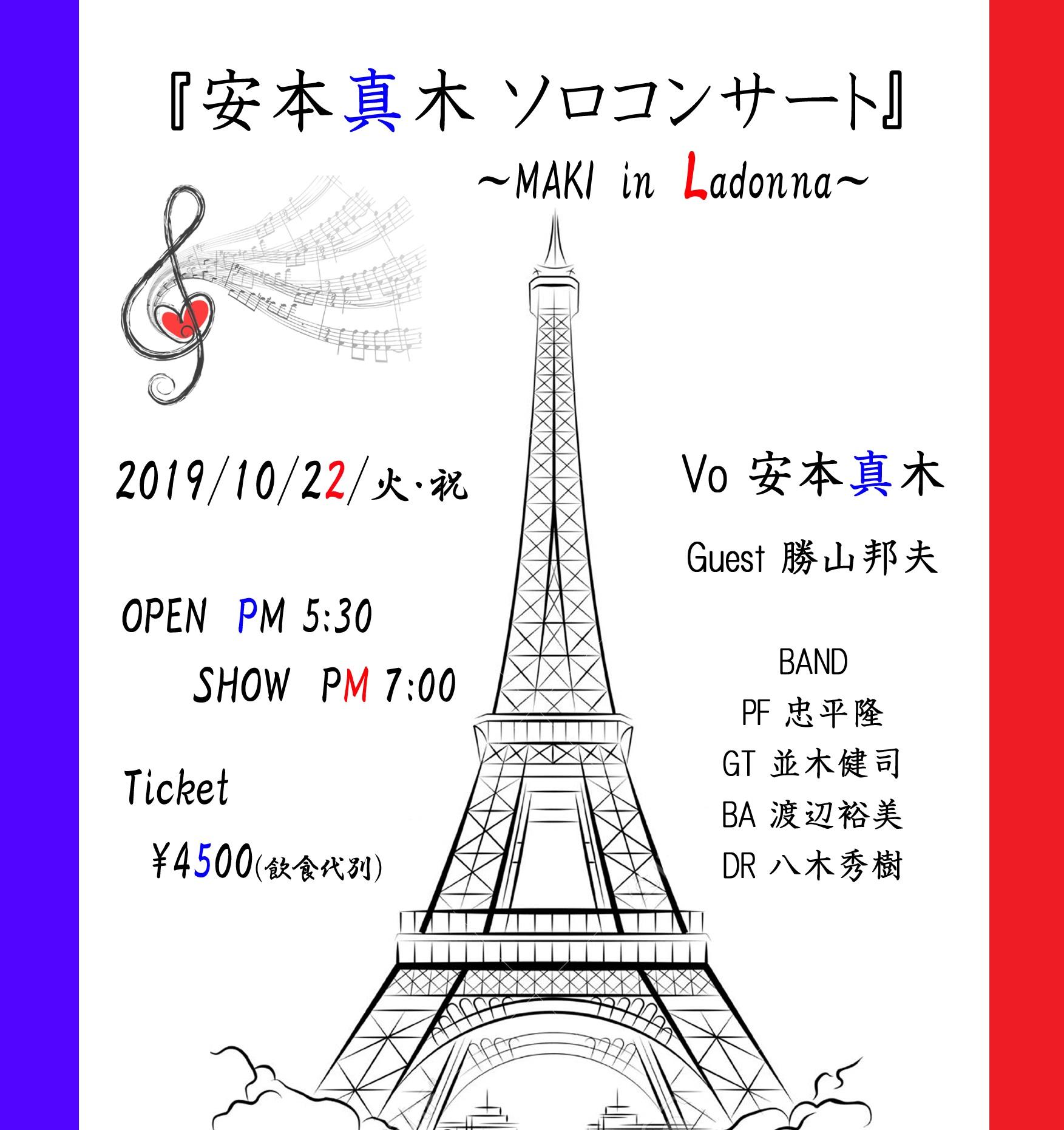 『安本真木 ソロコンサート』 ~MAKI  in  Ladonna~
