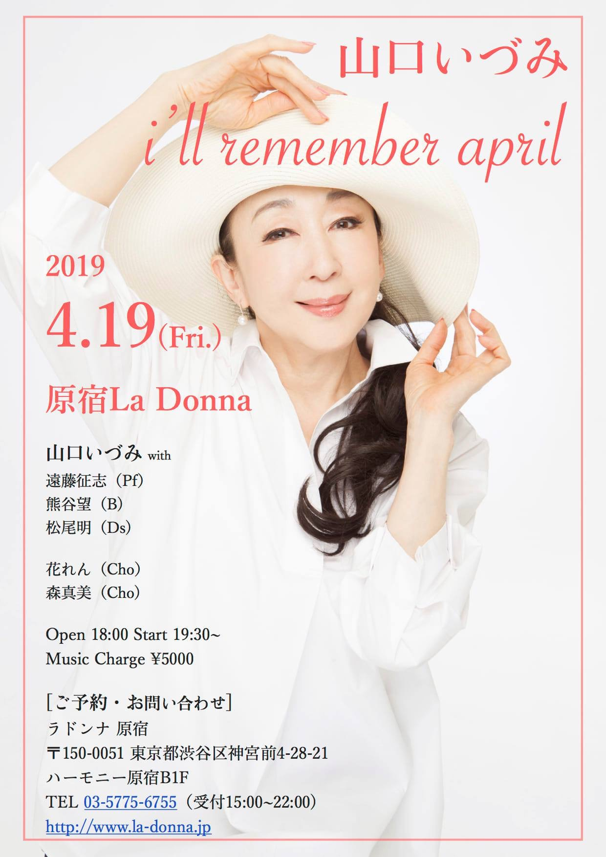 山口いづみ i'll remember april