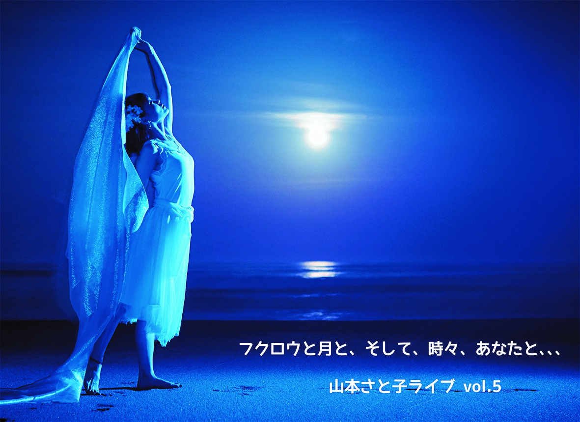 フクロウと月と、そして、時々、あなたと、、、 山本さと子ライブ vol.5