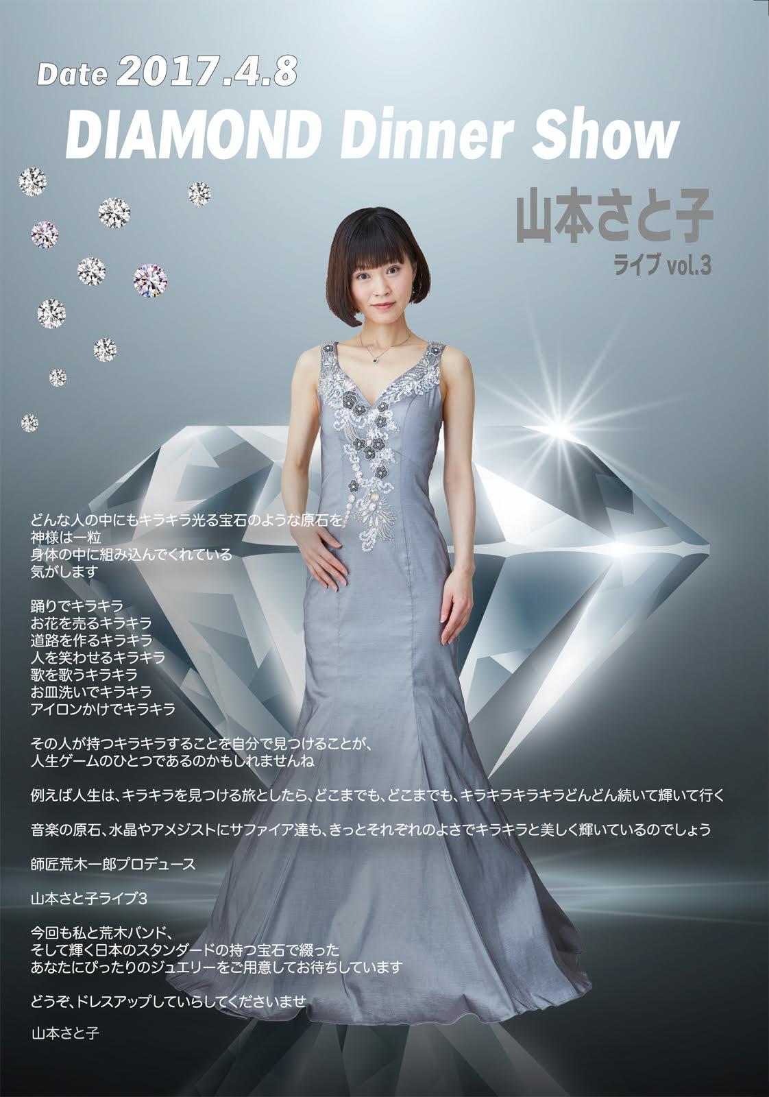 DIAMOND Dinner Show 山本さと子ライブ vol.3