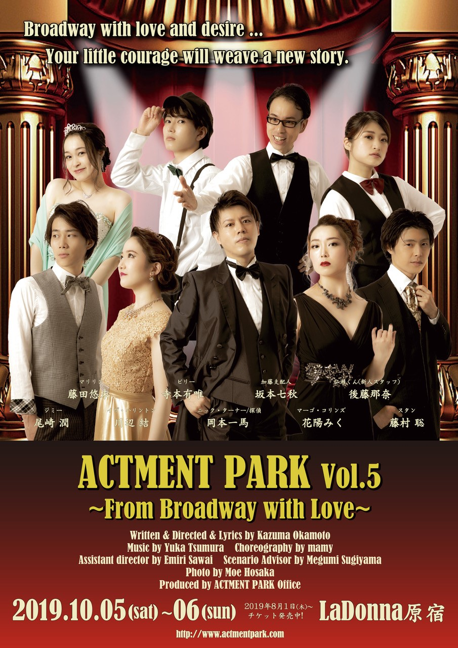 ACTMENT PARK Vol.5 ーFrom Broadway with Loveー