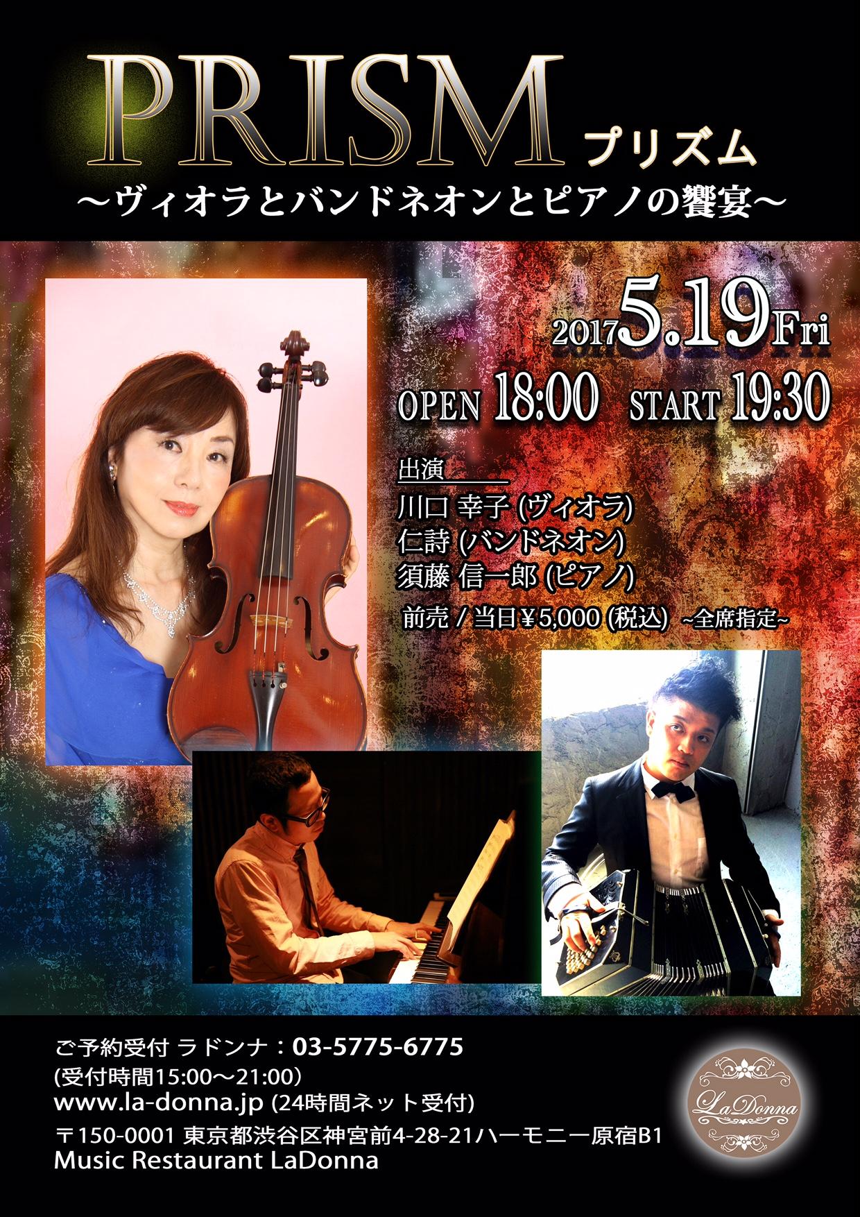 PRISMプリズム ~ヴィオラとバンドネオンとピアノの饗宴~