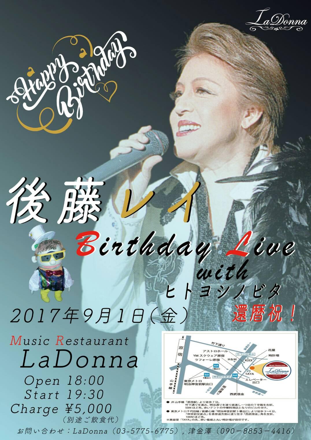 後藤レイ Birthday Live with ヒトヨシノビタ
