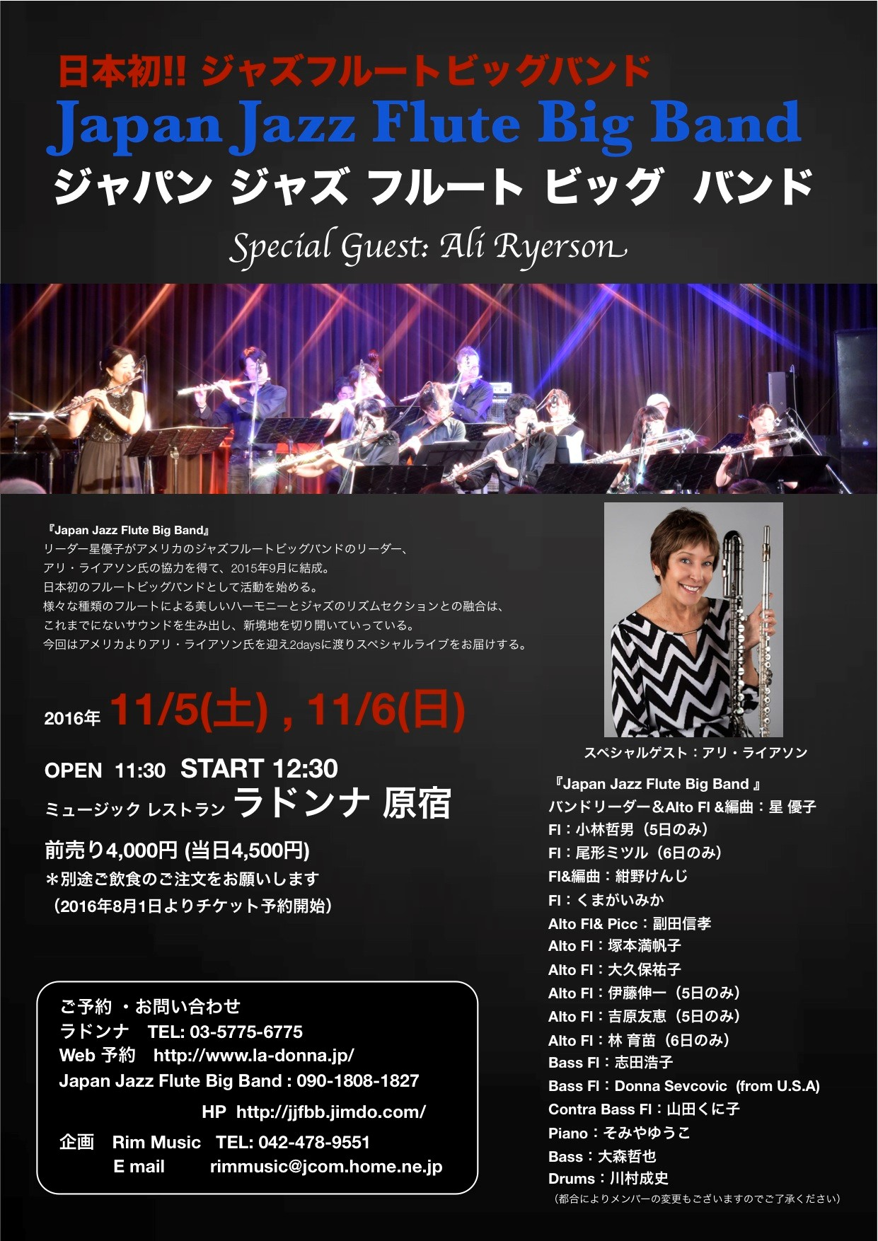 Japan Jazz Flute Big Band ~スペシャルゲスト:アリ・ライアソン~