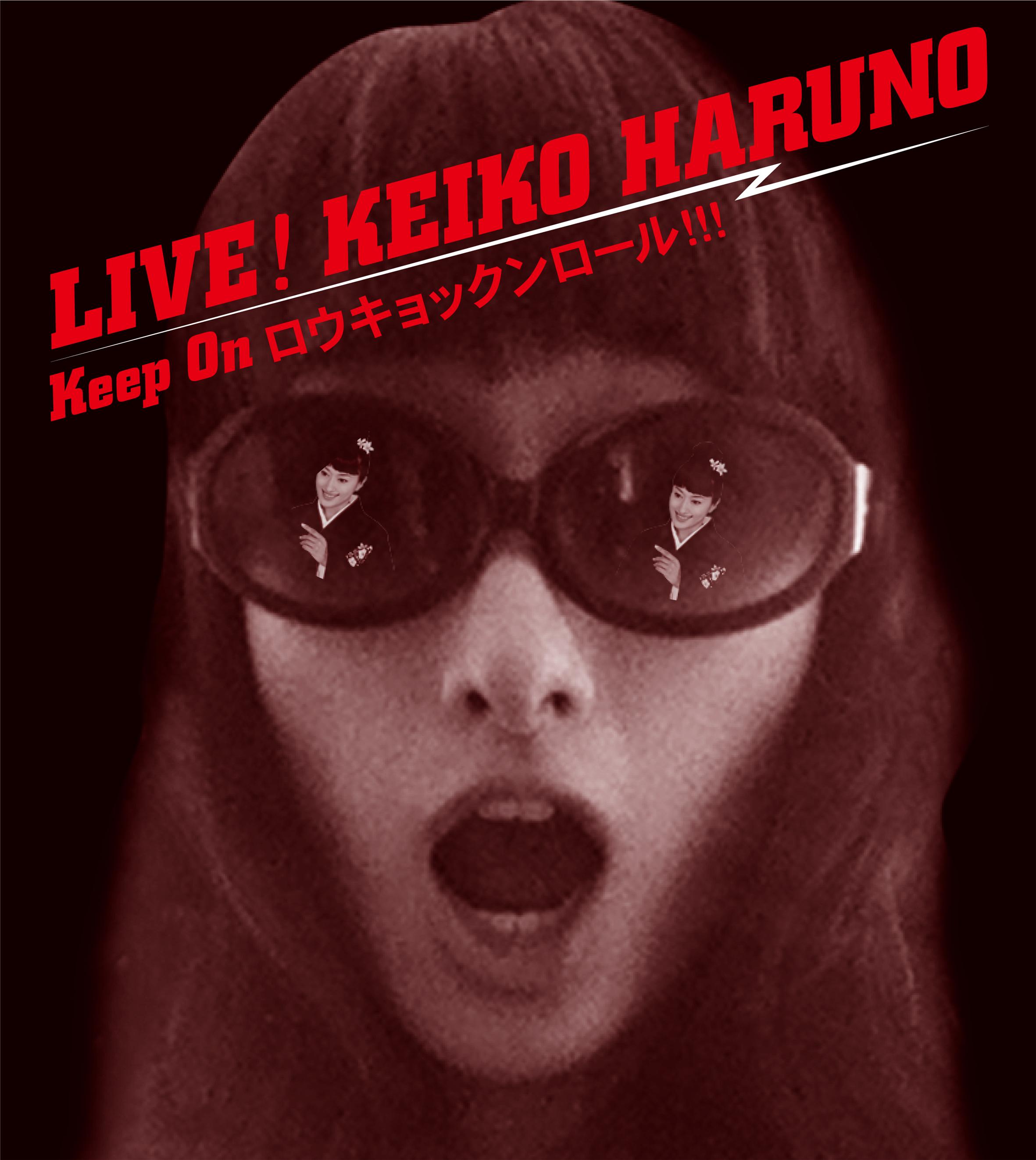 """LIVE!KEIKO HARUNO Keep On ロウキョックンロール!!!"""