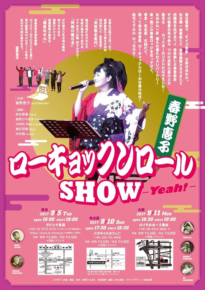 春野恵子 ローキョックンロール SHOW